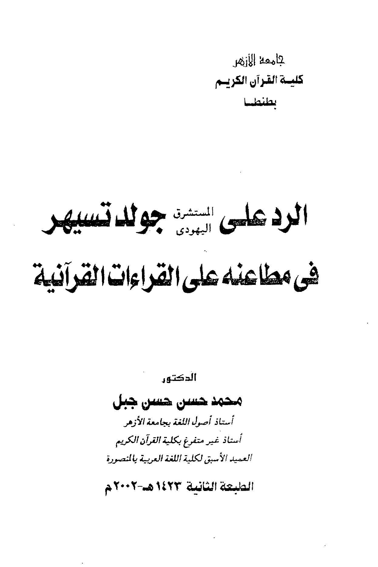 تحميل كتاب الرد على المستشرق اليهودي جولدتسيهر في مطاعنه على القراءات القرآنية لـِ: الدكتور محمد حسن حسن جبل