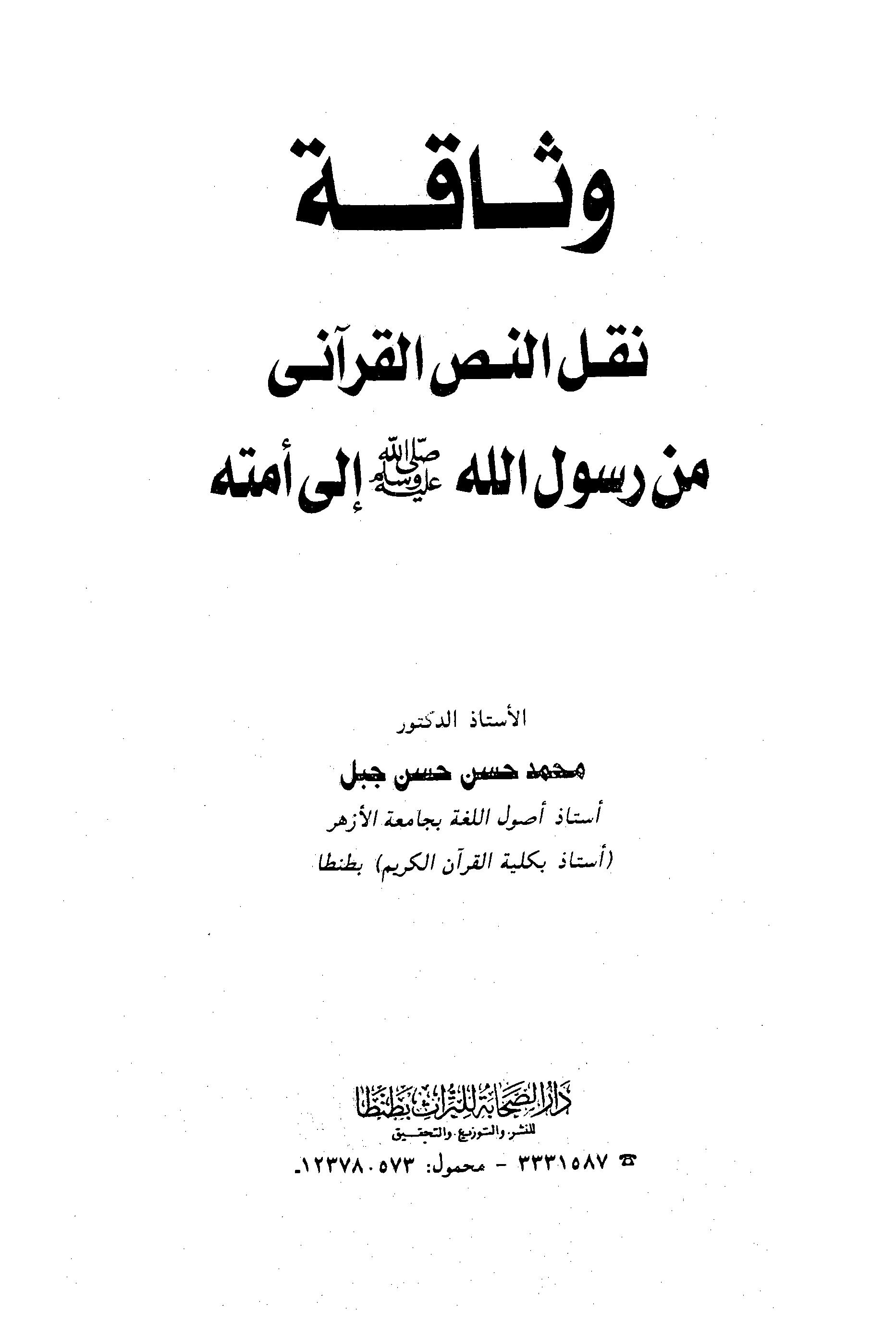 تحميل كتاب وثاقة نقل النص القرآني من رسول الله صلى الله عليه وسلم إلى أمته لـِ: الدكتور محمد حسن حسن جبل