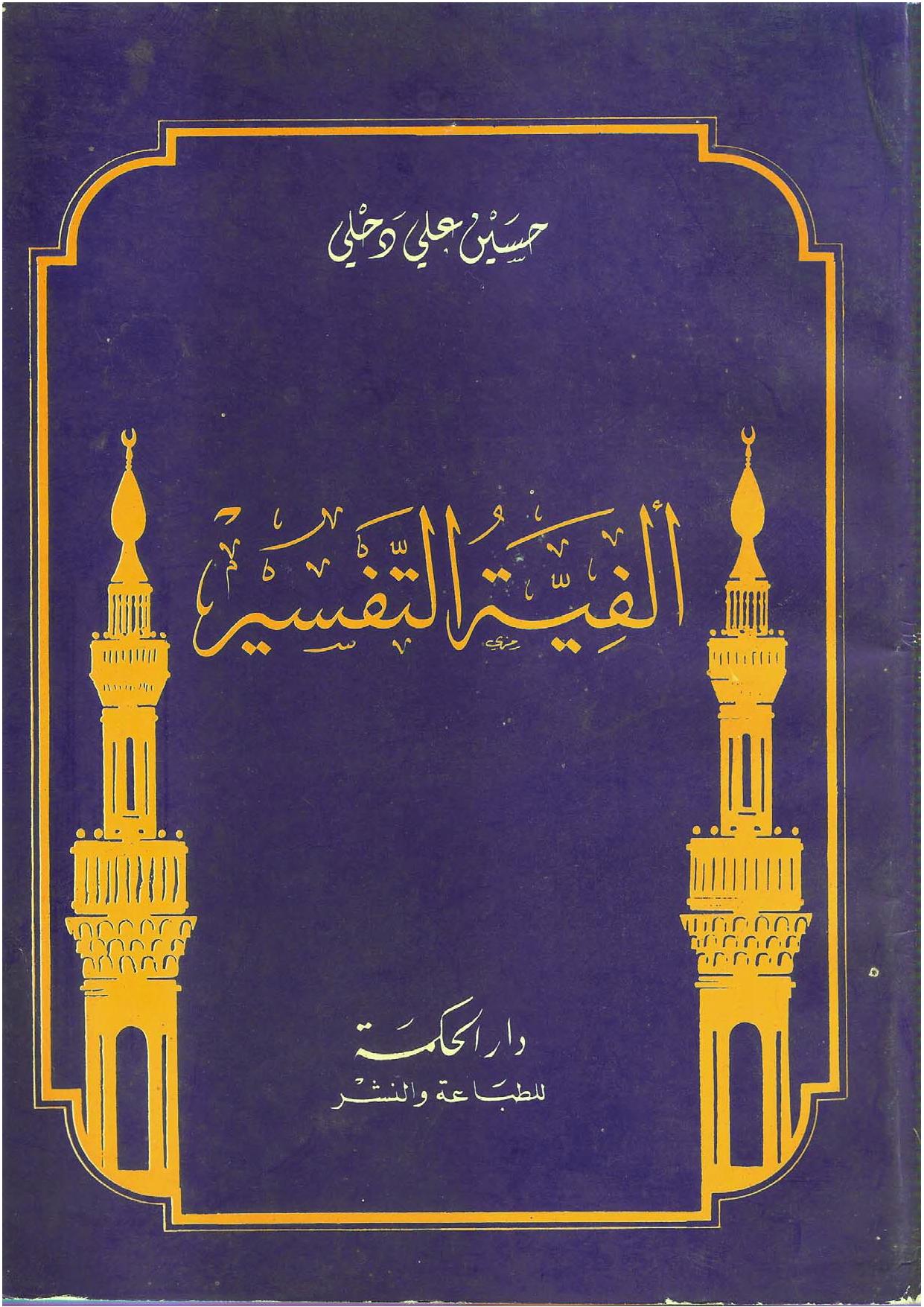 تحميل كتاب ألفية التفسير (دحلي) لـِ: حسين علي دحلي