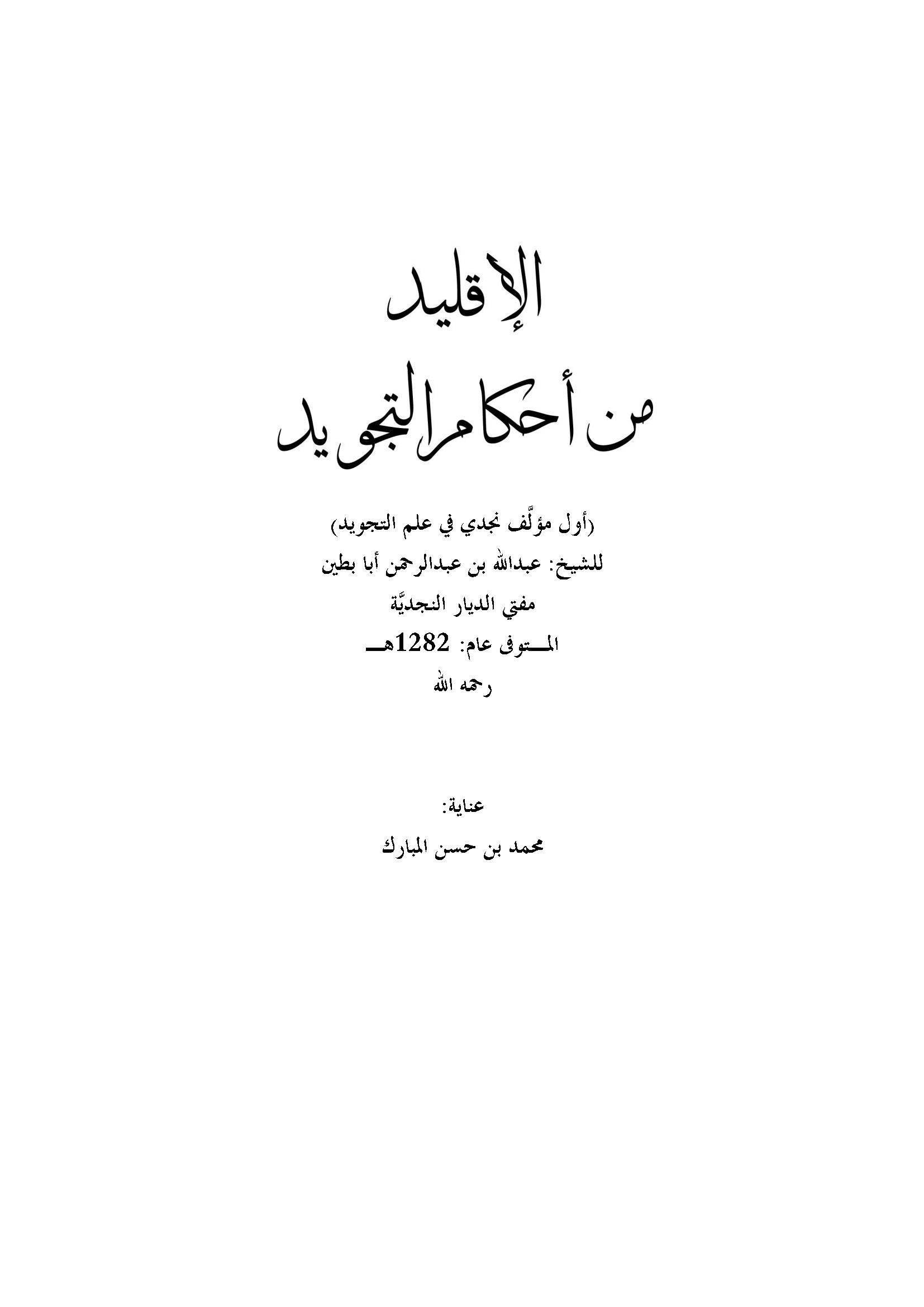 تحميل كتاب الإقليد من أحكام التجويد (أول مؤلف نجدي في علم التجويد) لـِ: الشيخ عبد الله بن عبد الرحمن بن عبد العزيز، الملقب أبا بطين (ت 1282)