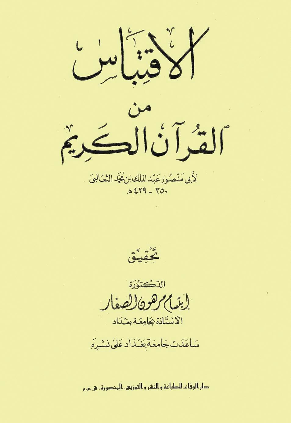 تحميل كتاب الاقتباس من القرآن الكريم لـِ: الإمام أبو منصور عبد الملك بن محمد بن إسماعيل الثعالبي (ت 429)