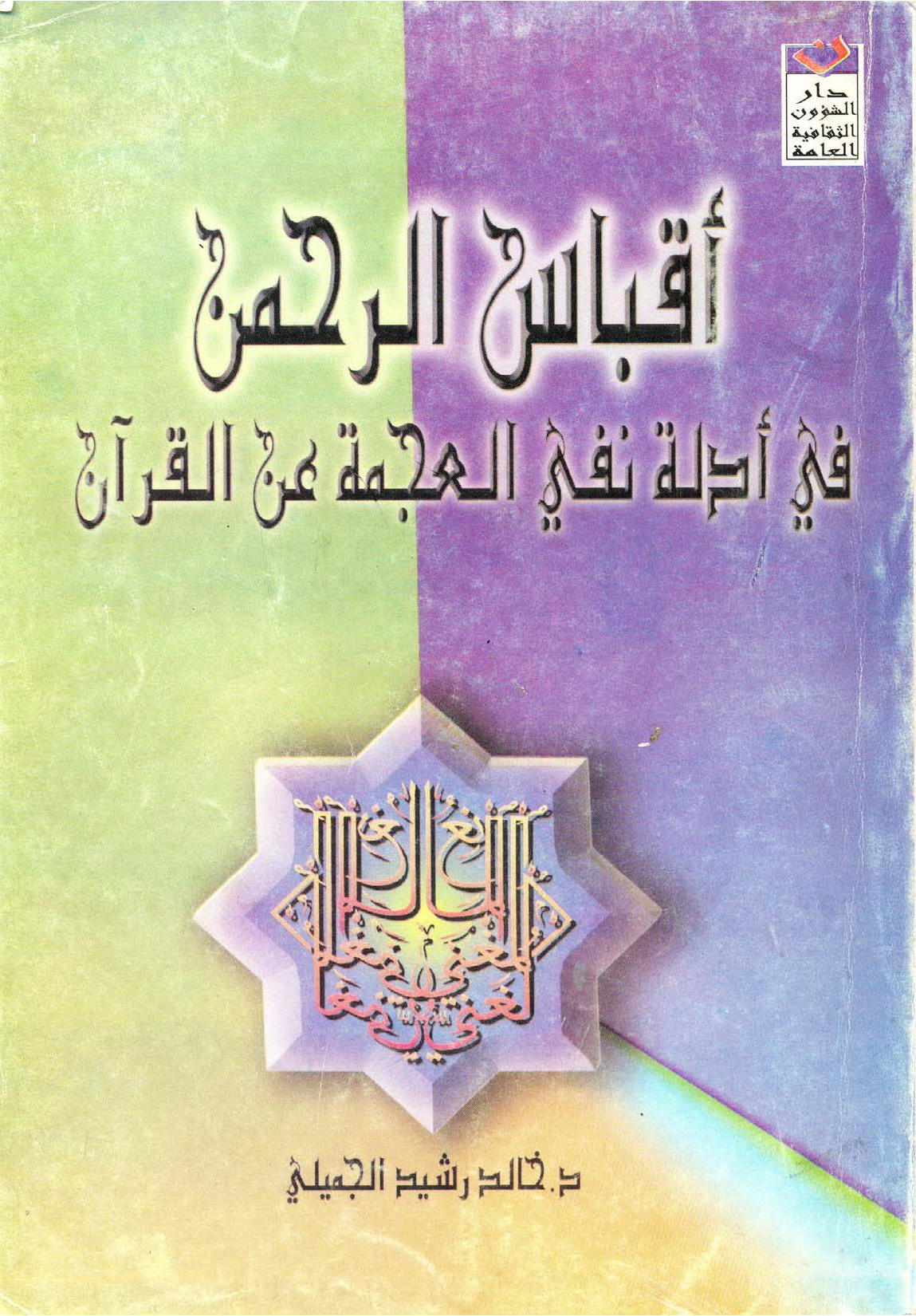 تحميل كتاب أقباس الرحمن في أدلة نفي العجمة عن القرآن لـِ: الدكتور خالد رشيد الجميلي