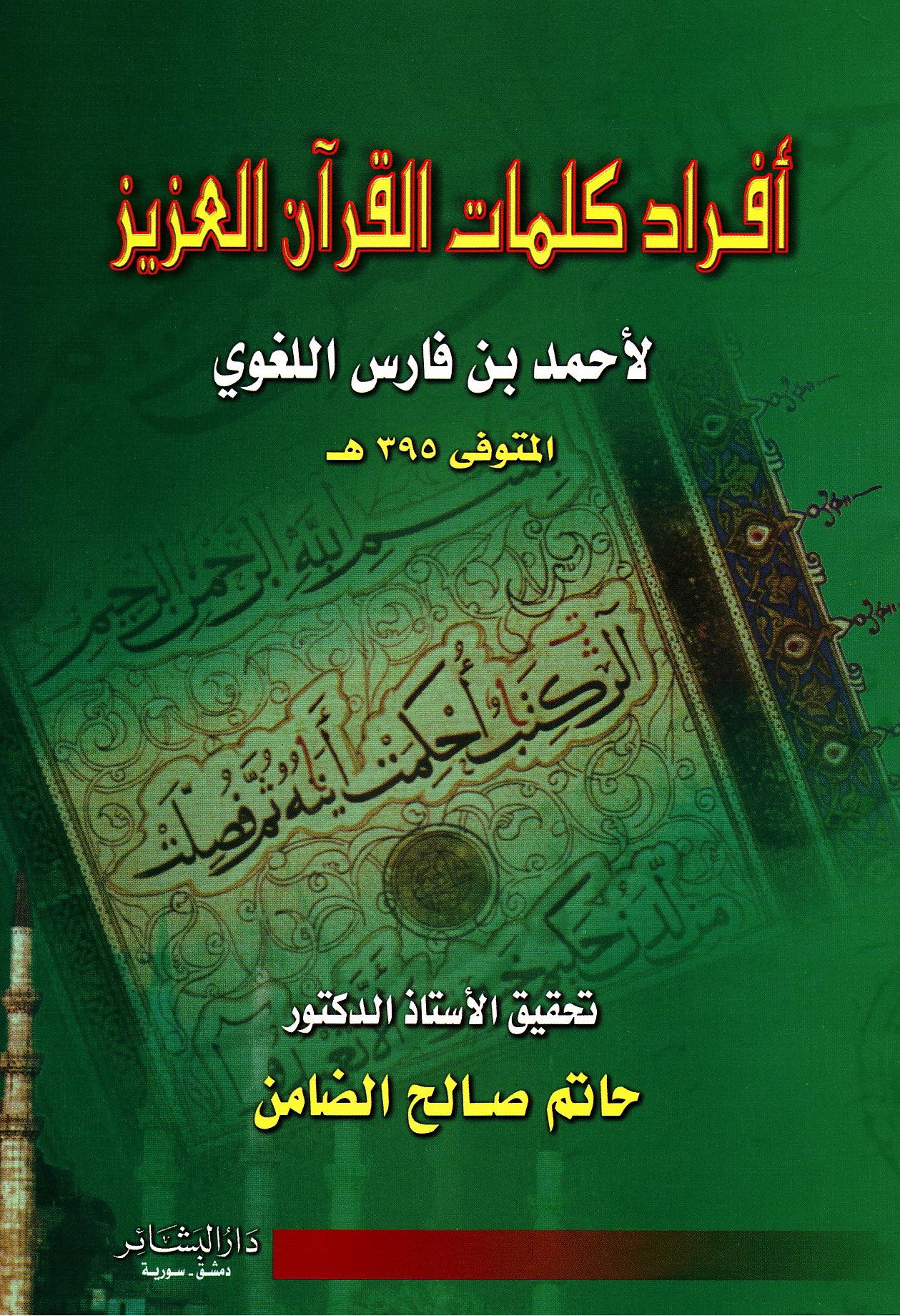 تحميل كتاب أفراد كلمات القرآن العزيز لـِ: الإمام أبو الحسين أحمد بن فارس بن زكرياء القزويني الرازي (ت 395)