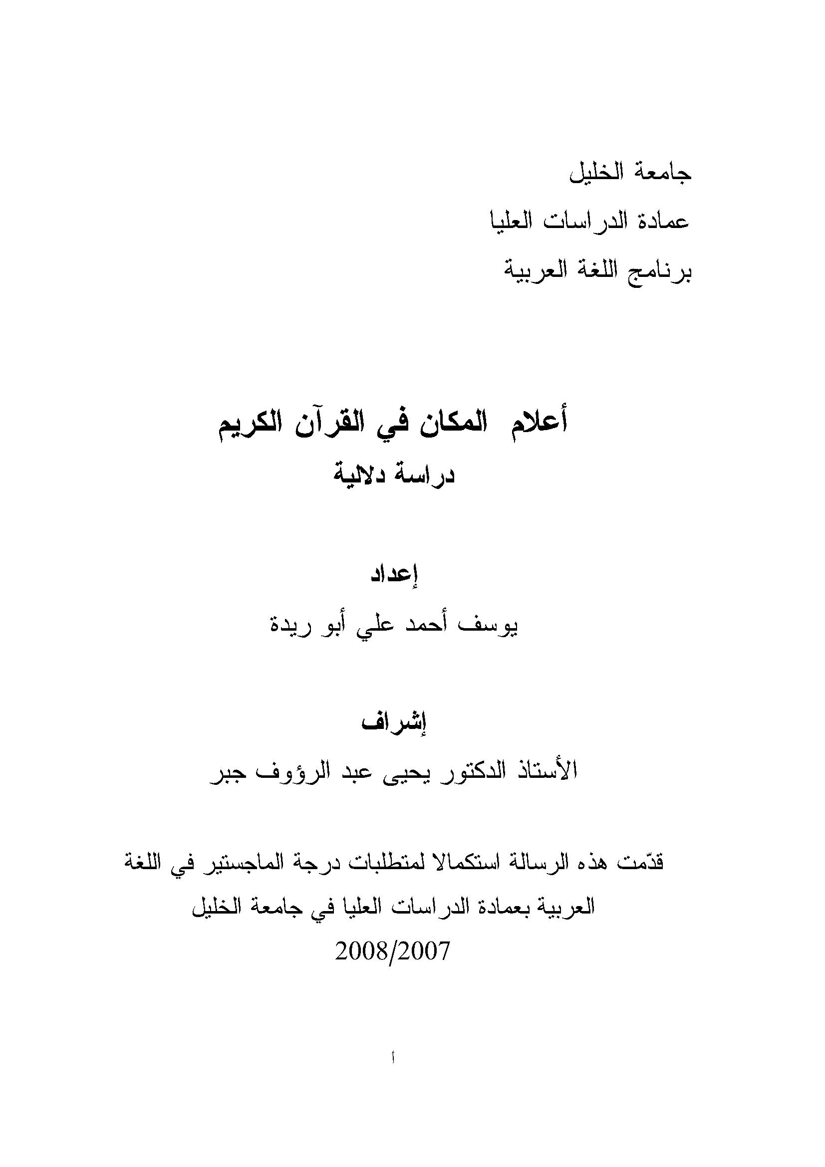تحميل كتاب أعلام المكان في القرآن الكريم (دراسة دلالية) لـِ: يوسف أحمد علي أبو ريدة