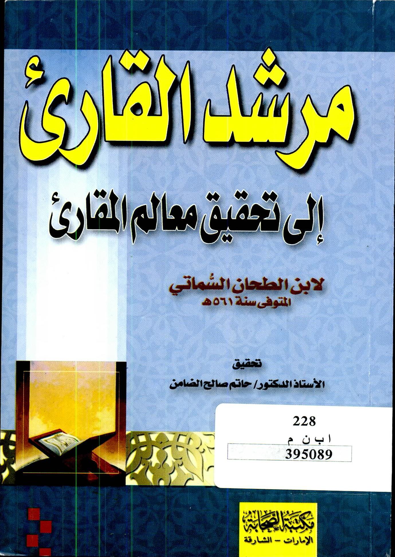 تحميل كتاب مرشد القارئ إلى تحقيق معالم المقارئ لـِ: الإمام أبو الأصبغ عبد العزيز بن علي بن محمد السماتي الإشبيلي، ابن الطحان (ت بعد 560)