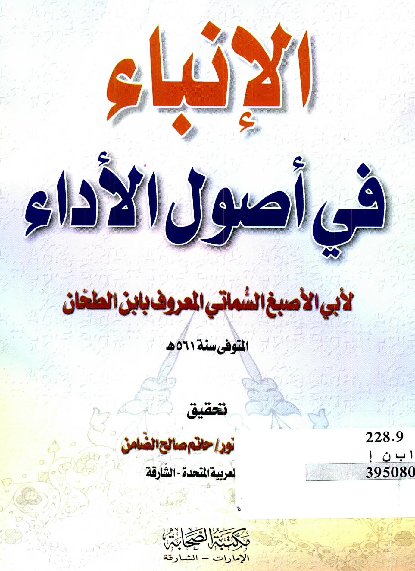 تحميل كتاب الإنباء في أصول الأداء لـِ: الإمام أبو الأصبغ عبد العزيز بن علي بن محمد السماتي الإشبيلي، ابن الطحان (ت بعد 560)