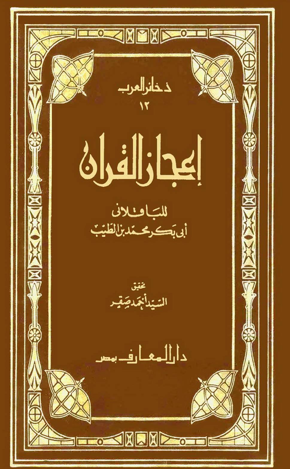 تحميل كتاب إعجاز القرآن (الباقلاني) لـِ: الإمام أبو بكر محمد بن الطيب بن محمد بن جعفر، القاضي الباقلاني (ت 403)