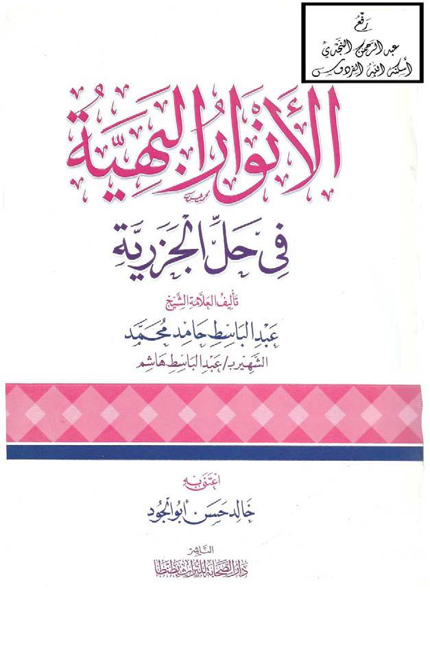 تحميل كتاب الأنوار البهية في حل الجزرية لـِ: الدكتور عبد الباسط حامد محمد متولي، الشهير بـ عبد الباسط هاشم