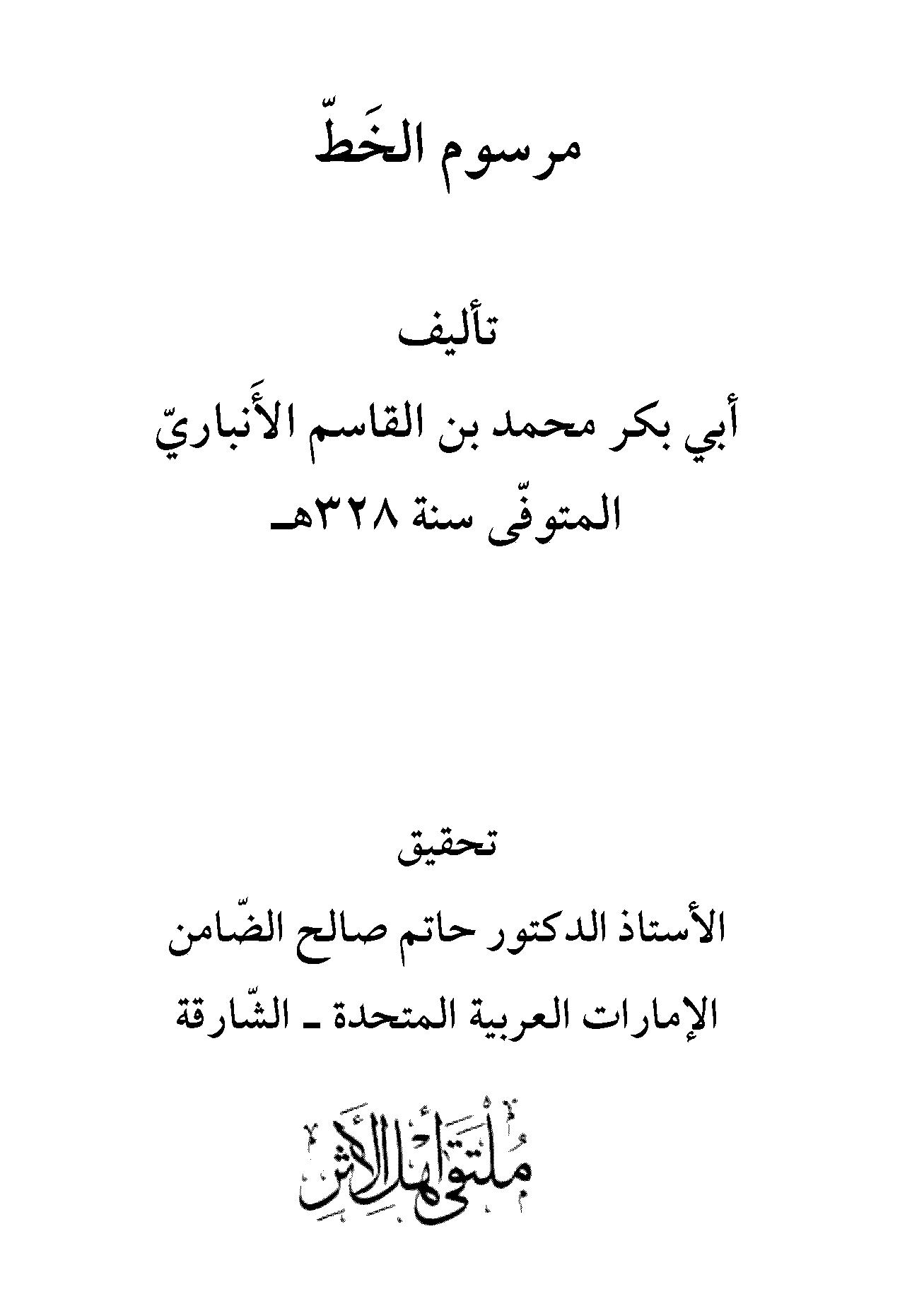 تحميل كتاب مرسوم الخط (ت. الضامن) لـِ: الإمام أبو بكر محمد بن القاسم بن بشار الأنباري (ت 328)