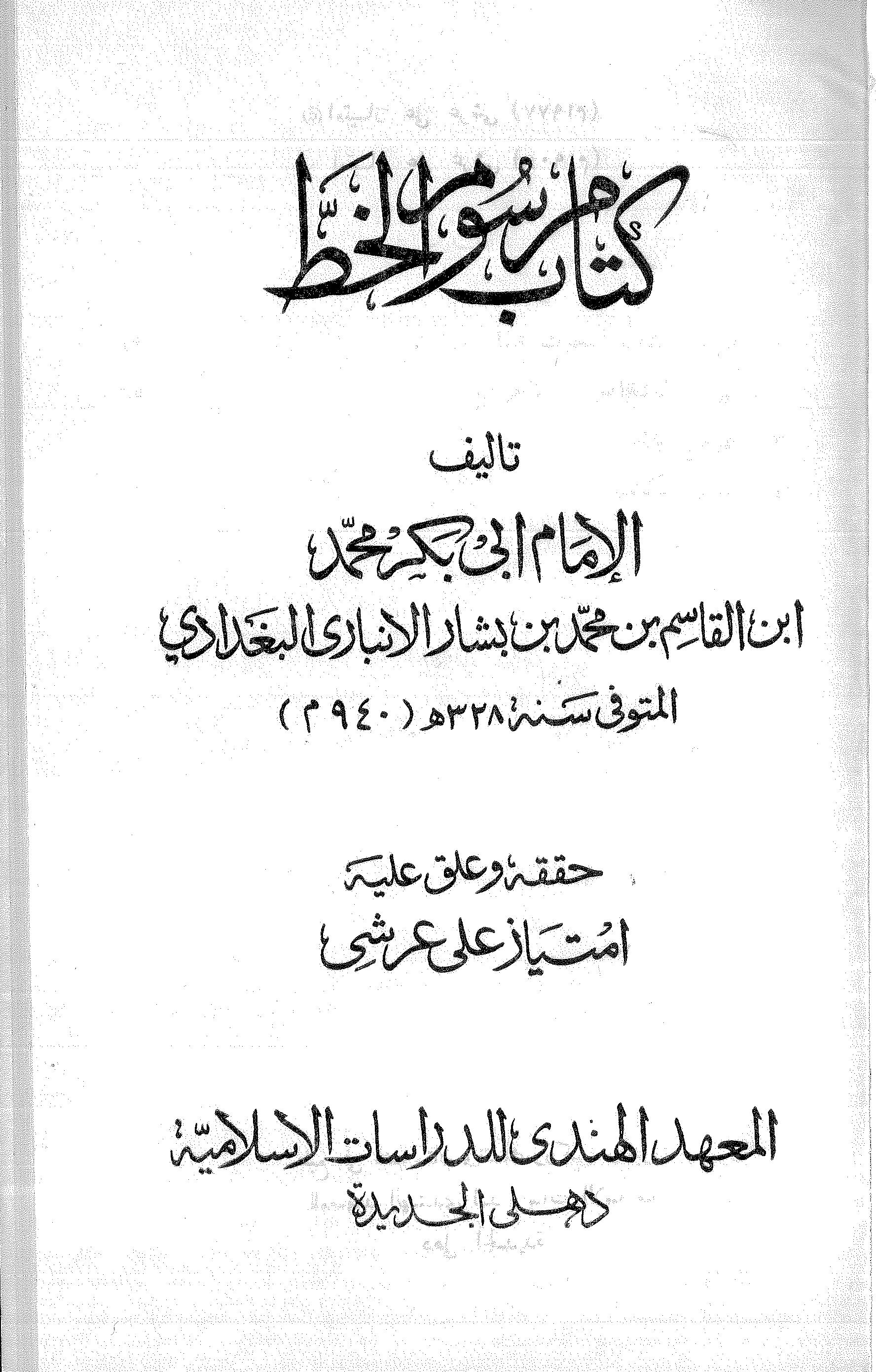 تحميل كتاب مرسوم الخط (ت. امتياز) لـِ: الإمام أبو بكر محمد بن القاسم بن بشار الأنباري (ت 328)