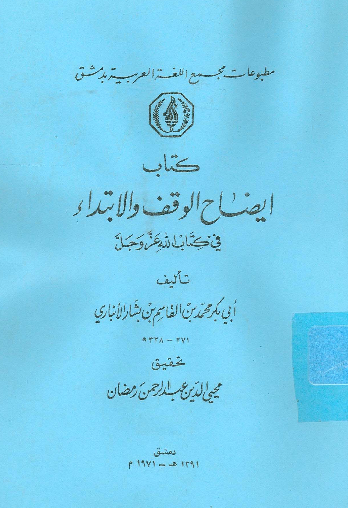 تحميل كتاب إيضاح الوقف والابتداء في كتاب الله عز وجل لـِ: الإمام أبو بكر محمد بن القاسم بن بشار الأنباري (ت 328)