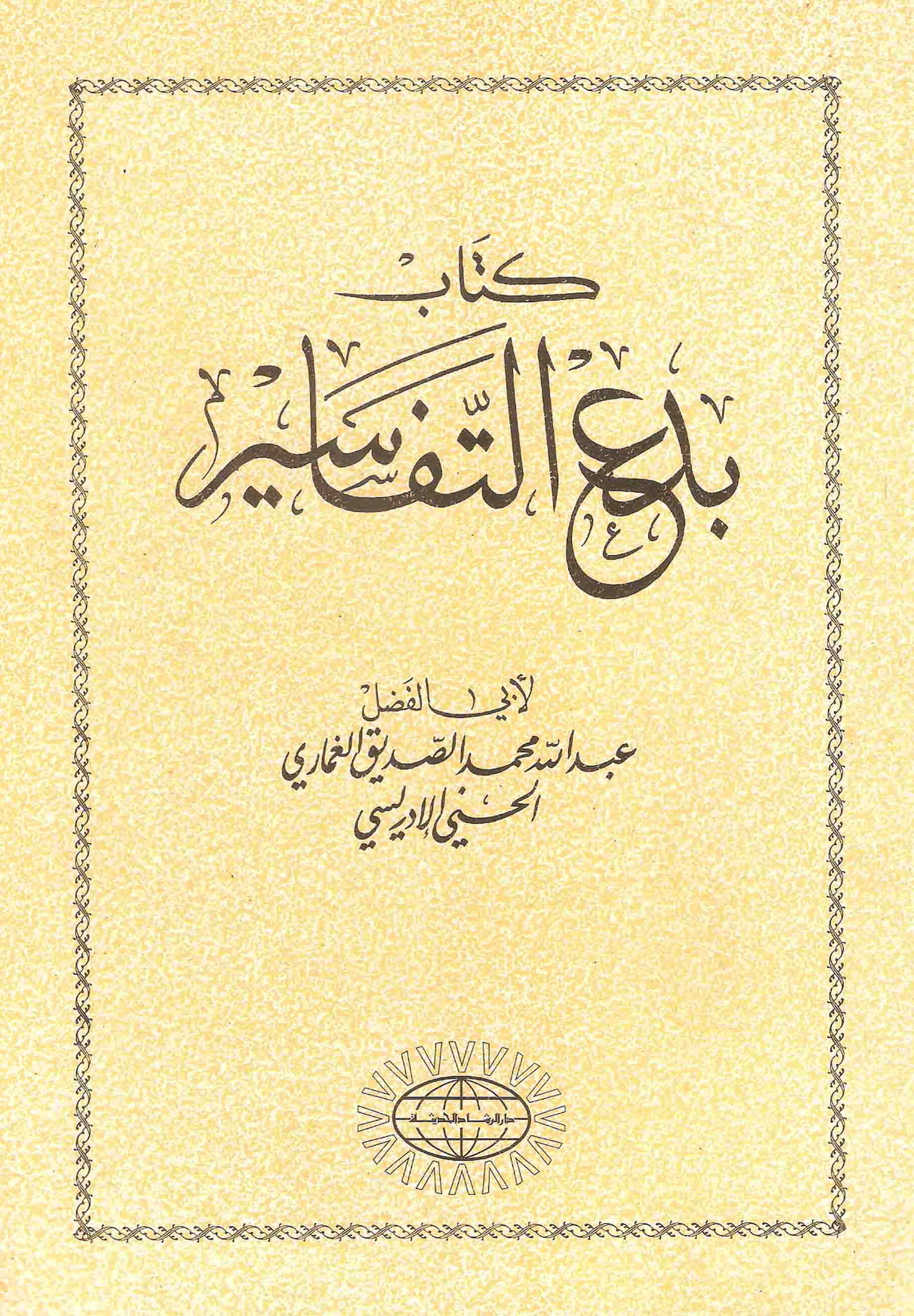 تحميل كتاب بدع التفاسير لـِ: الشيخ أبو الفضل عبد الله محمد الصديق الغماري الحسني الإدريسي (ت 1413)