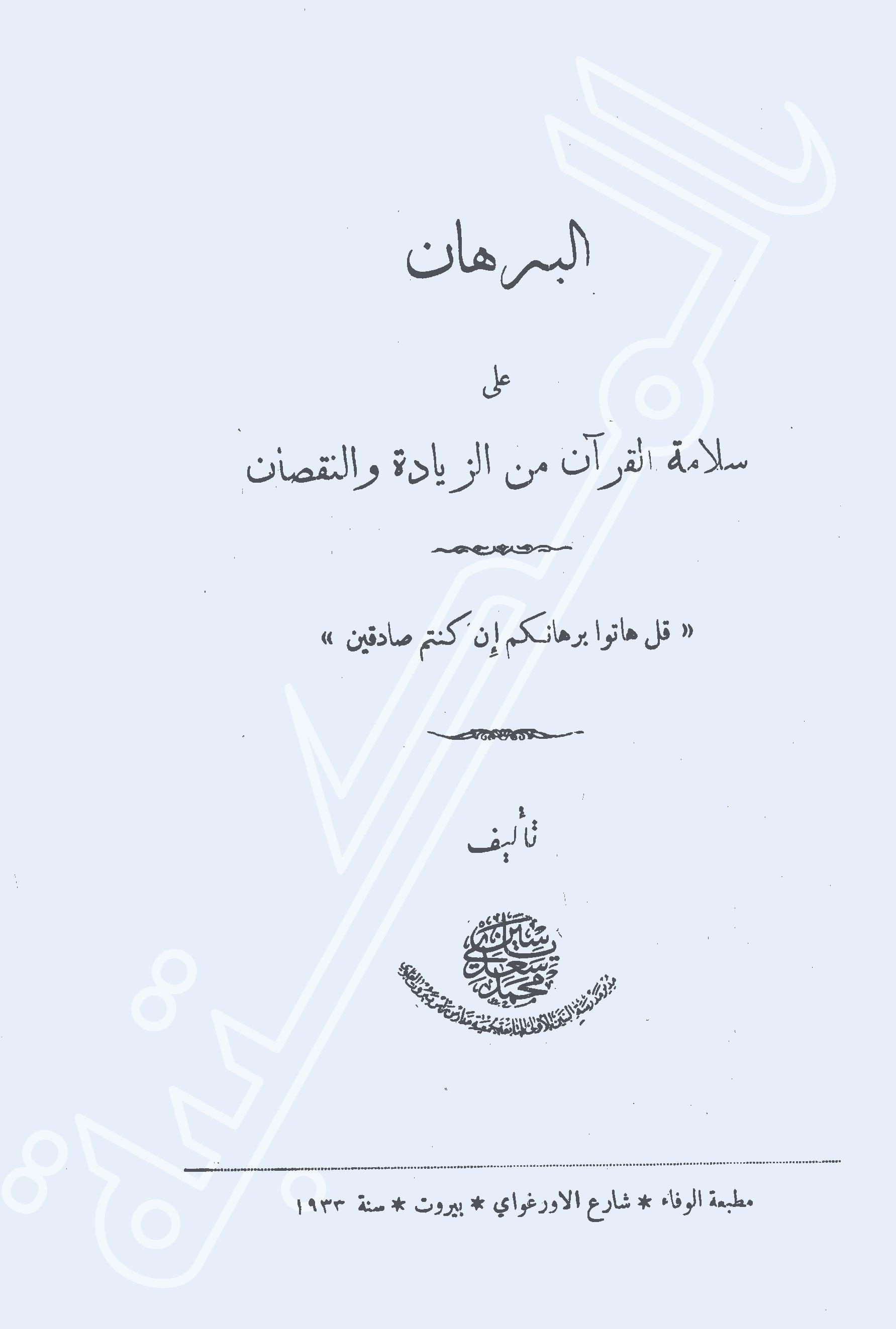 تحميل كتاب البرهان على سلامة القرآن من الزيادة والنقصان لـِ: الشيخ محمد سعدي بن أسعد ياسين الصباغ الدمشقي، ثم البيروتي (ت 1399)