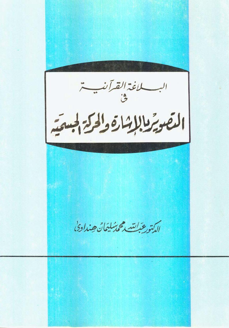 تحميل كتاب البلاغة القرآنية في التصوير بالإشارة والحركة الجسمية لـِ: الدكتور عبد الله محمد سليمان هنداوي