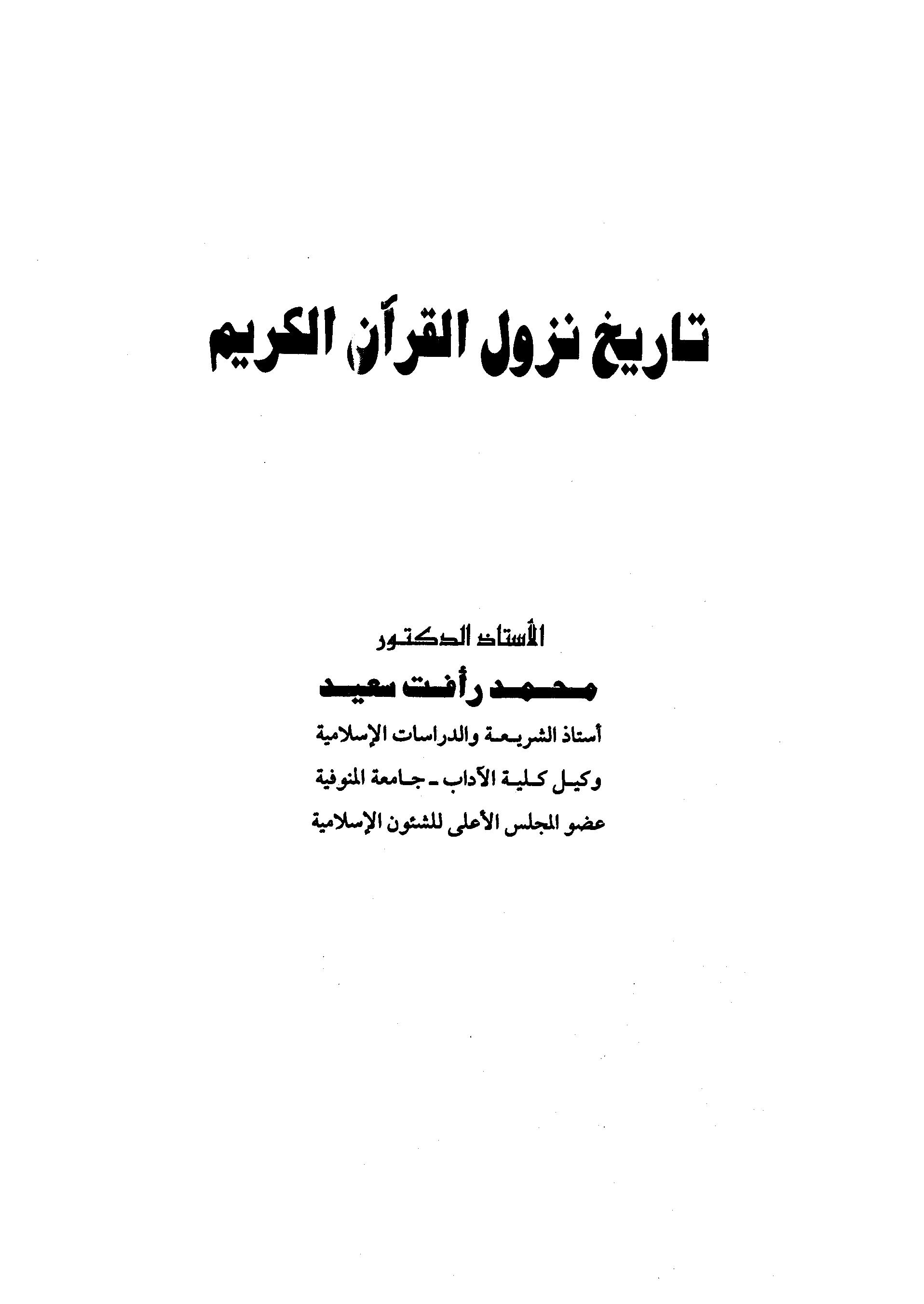 تحميل كتاب تاريخ نزول القرآن الكريم لـِ: الدكتور محمد رأفت سعيد (ت 1425)