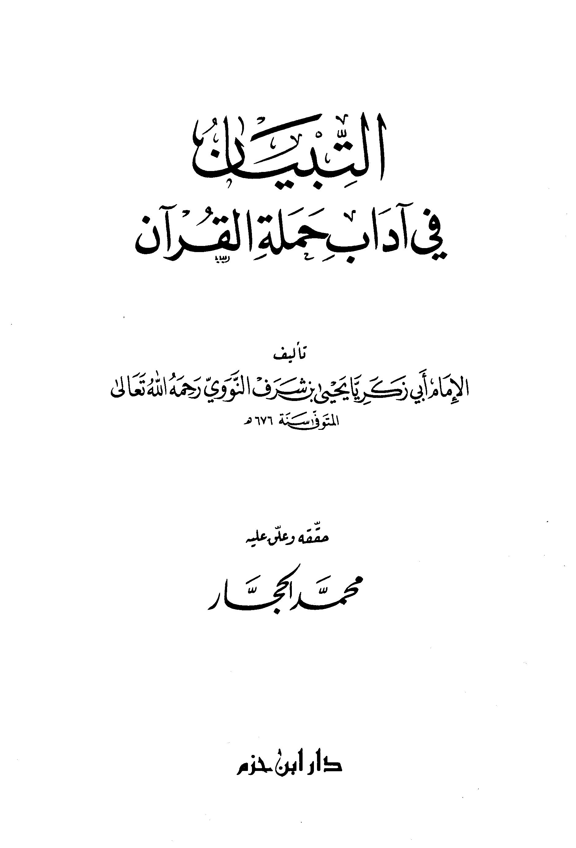 تحميل كتاب التبيان في آداب حملة القرآن (ت الحجار) لـِ: الإمام أبو زكريا محيي الدين يحيى بن شرف النووي (ت 676)