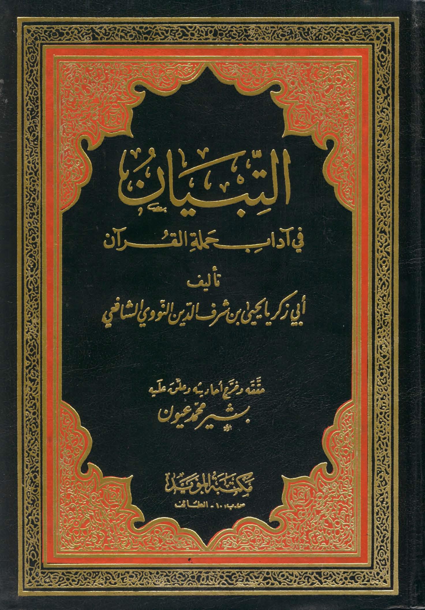 تحميل كتاب التبيان في آداب حملة القرآن (ت عيون) لـِ: الإمام أبو زكريا محيي الدين يحيى بن شرف النووي (ت 676)