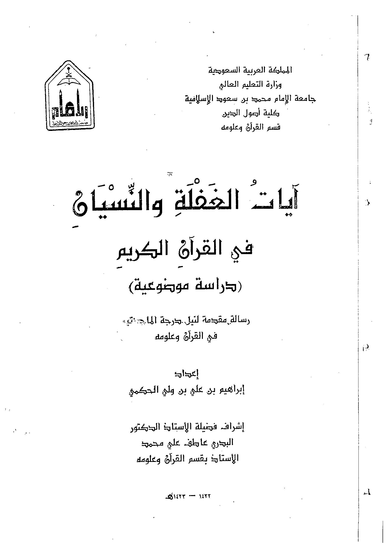 تحميل كتاب آيات الغفلة والنسيان في القرآن الكريم (دراسة موضوعية) لـِ: الدكتور إبراهيم بن علي الحكمي