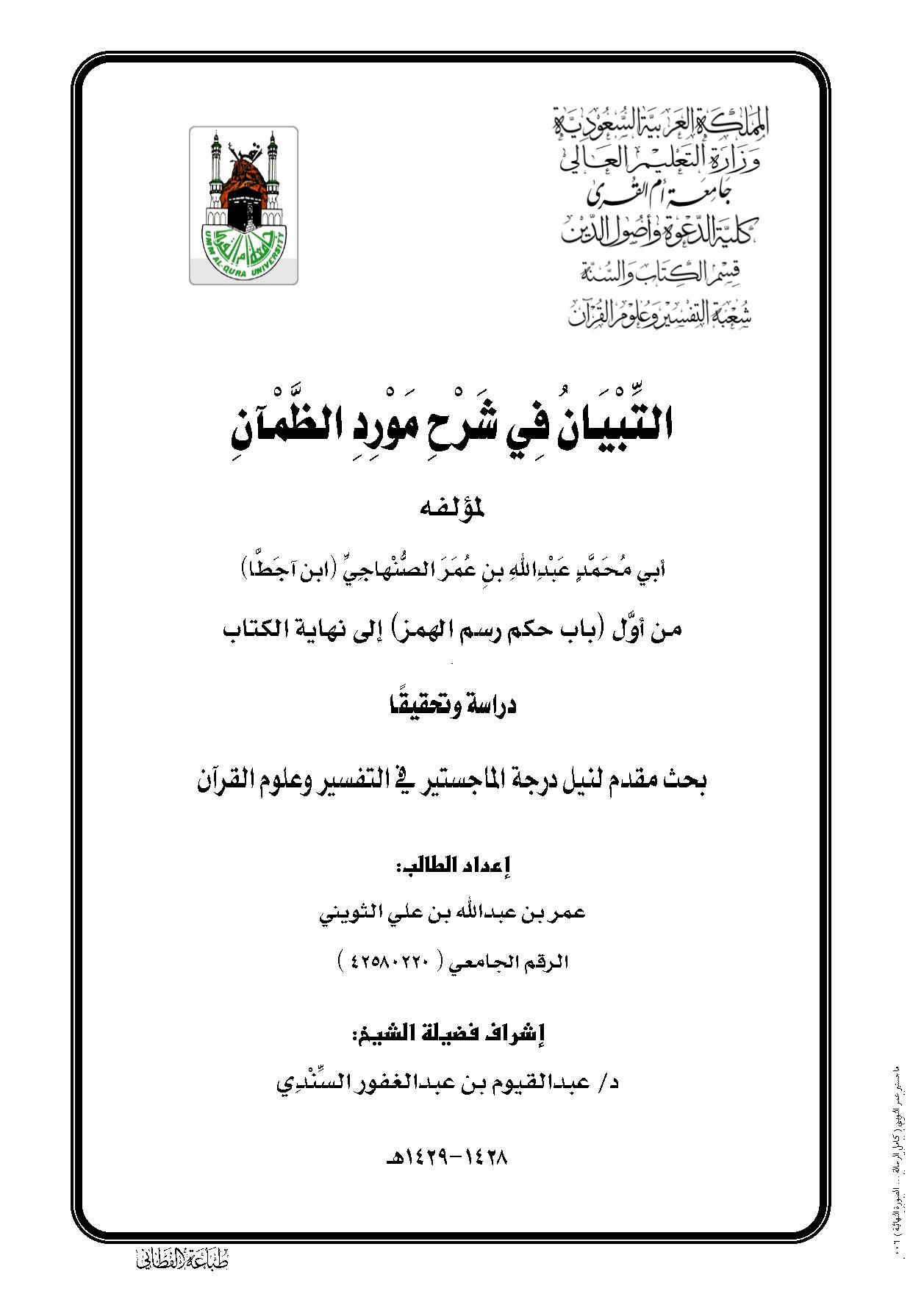 تحميل كتاب التبيان في شرح مورد الظمآن (من أول باب حكم رسم الهمز إلى نهاية الكتاب) لـِ: الإمام أبو محمد عبد الله بن عمر الصنهاجي، ابن آجطَّا (ت 750)