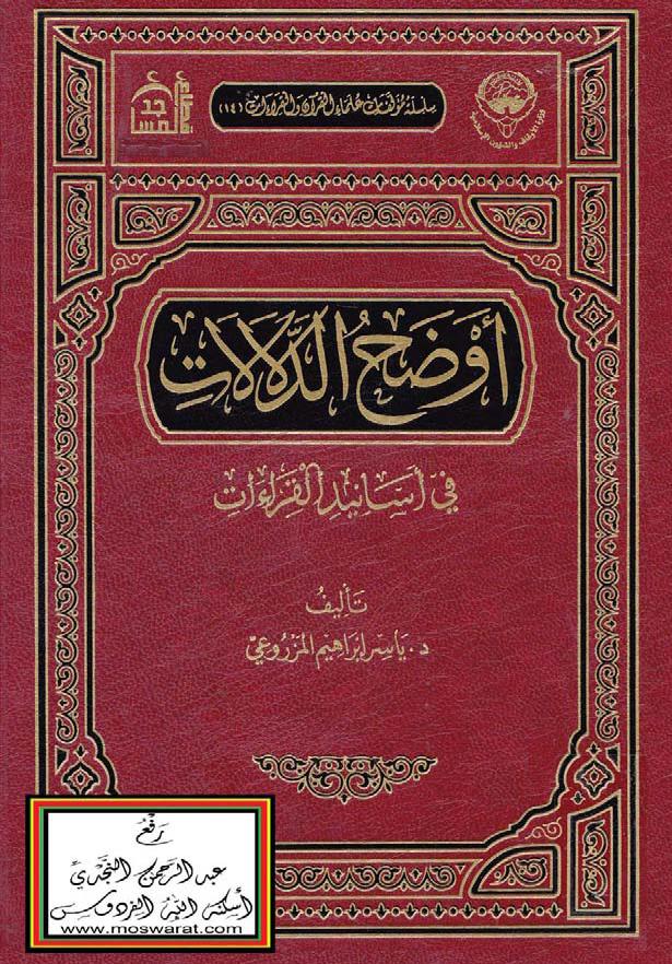 تحميل كتاب أوضح الدلالات في أسانيد القراءات لـِ: الدكتور ياسر بن إبراهيم المزروعي