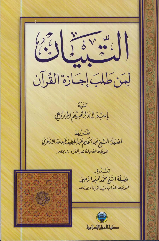 تحميل كتاب التبيان لمن طلب إجازة القرآن لـِ: الدكتور ياسر بن إبراهيم المزروعي