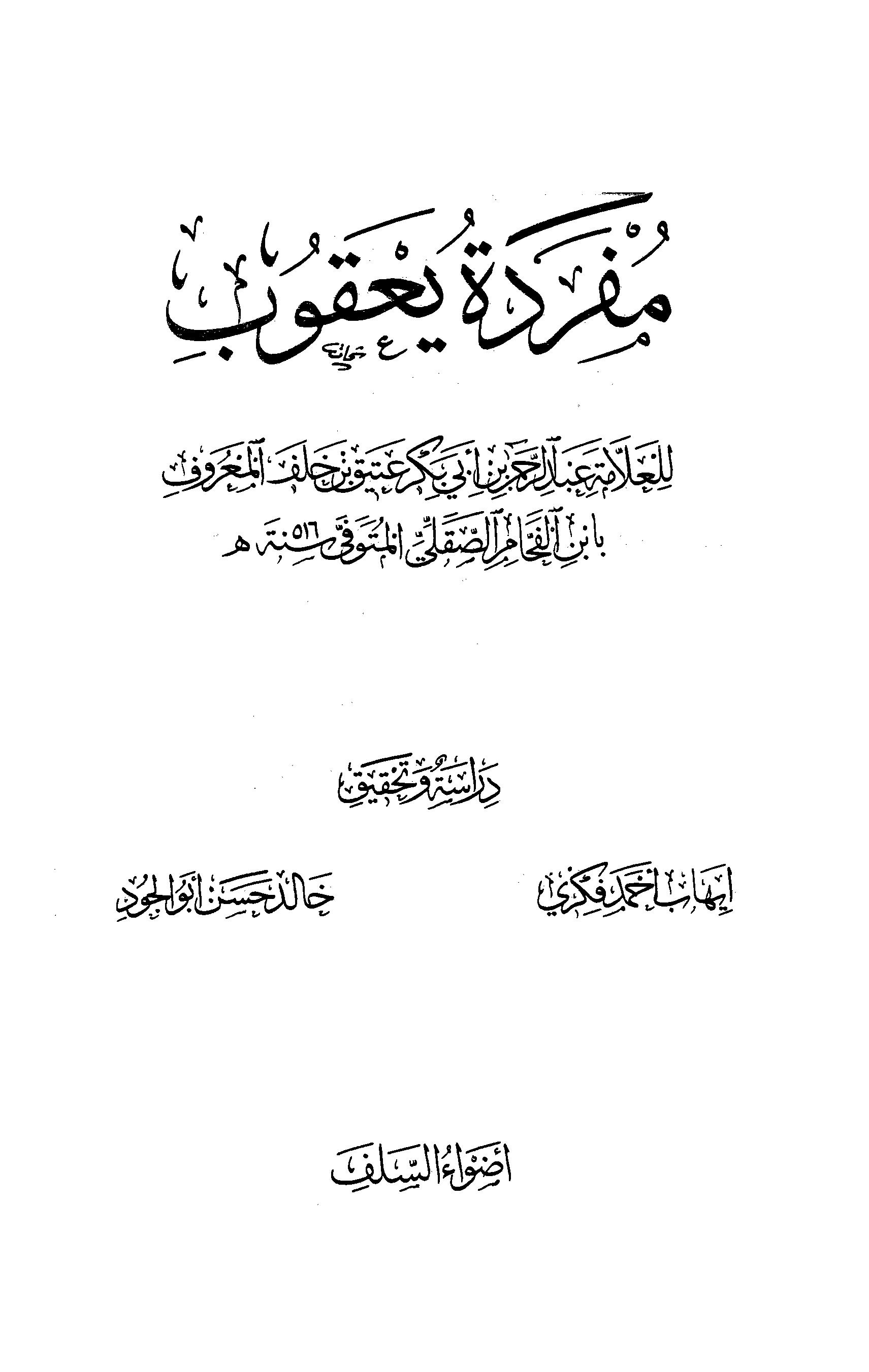 تحميل كتاب مفردة يعقوب (ابن الفحام الصقلي) لـِ: الإمام أبو القاسم عبد الرحمن بن عتيق بن خلف بن الفحام الصقلي (ت 516)