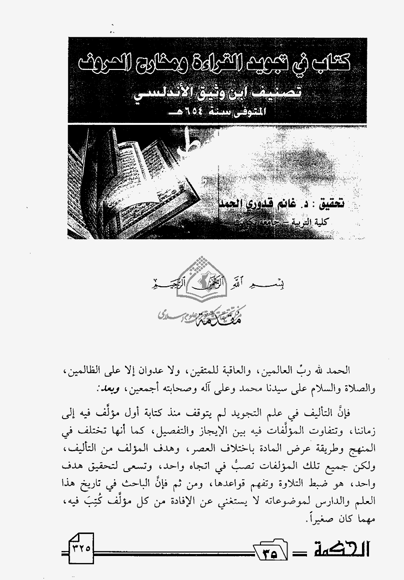 تحميل كتاب كتاب في تجويد القراءة ومخارج الحروف لـِ: الإمام أبو إسحاق إبراهيم بن محمد بن عبد الرحمن بن محمد بن وثيق، الأموي الأندلسي (ت 654)