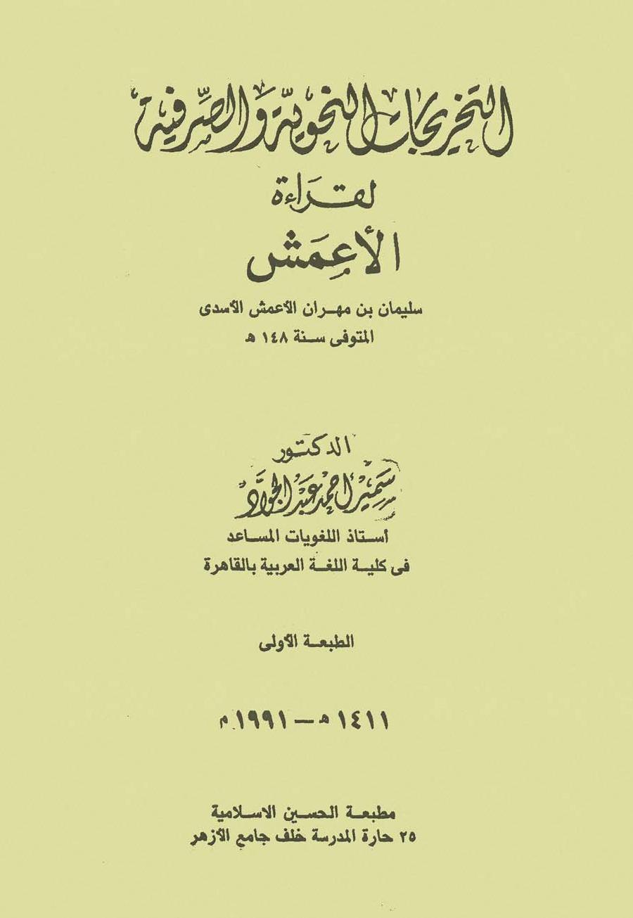 تحميل كتاب التخريجات النحوية والصرفية لقراءة الأعمش لـِ: الدكتور سمير أحمد عبد الجواد