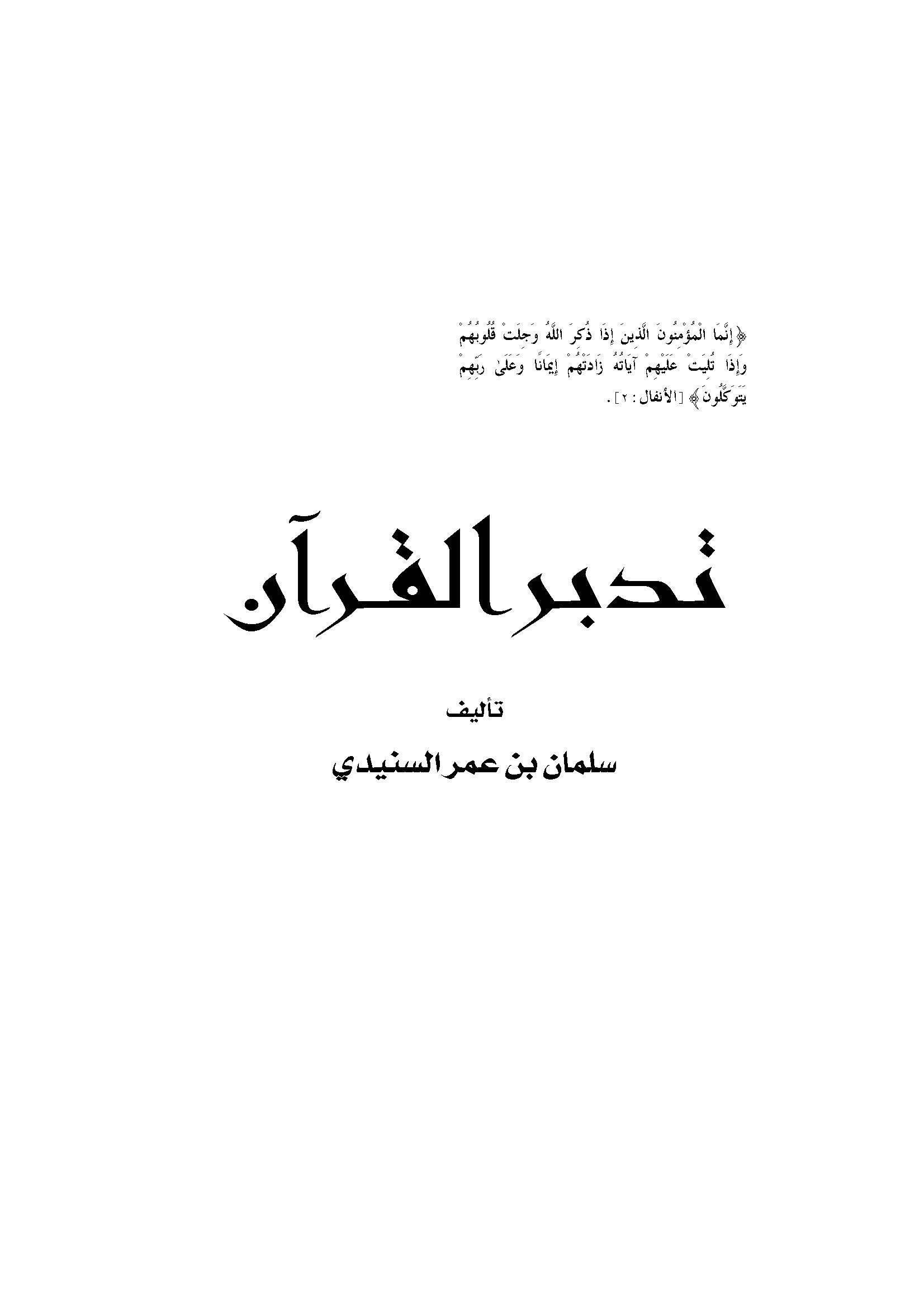 تحميل كتاب تدبر القرآن (السنيدي) لـِ: الشيخ سلمان بن عمر السنيدي