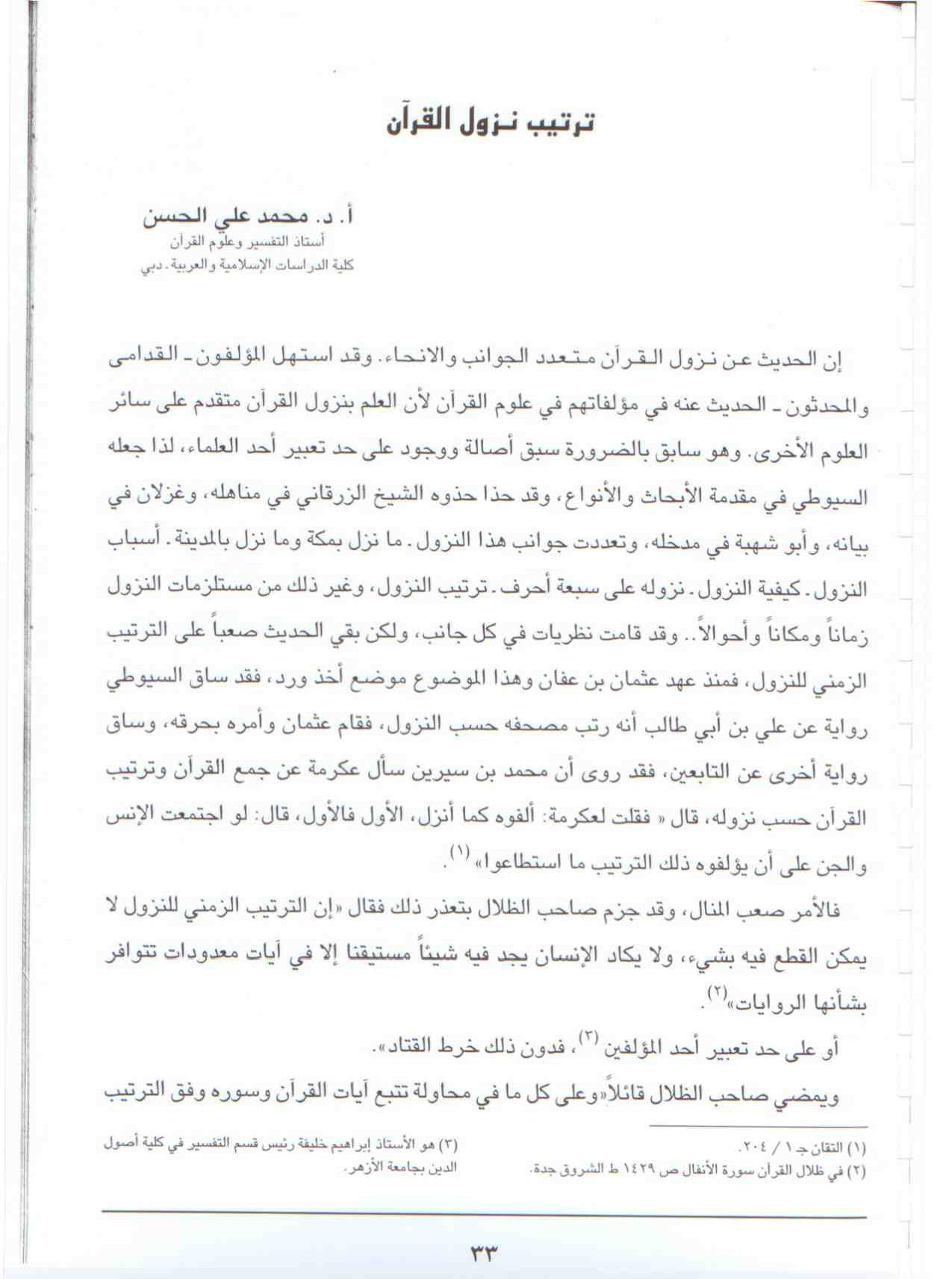 تحميل كتاب ترتيب نزول القرآن لـِ: الدكتور محمد علي الحسن