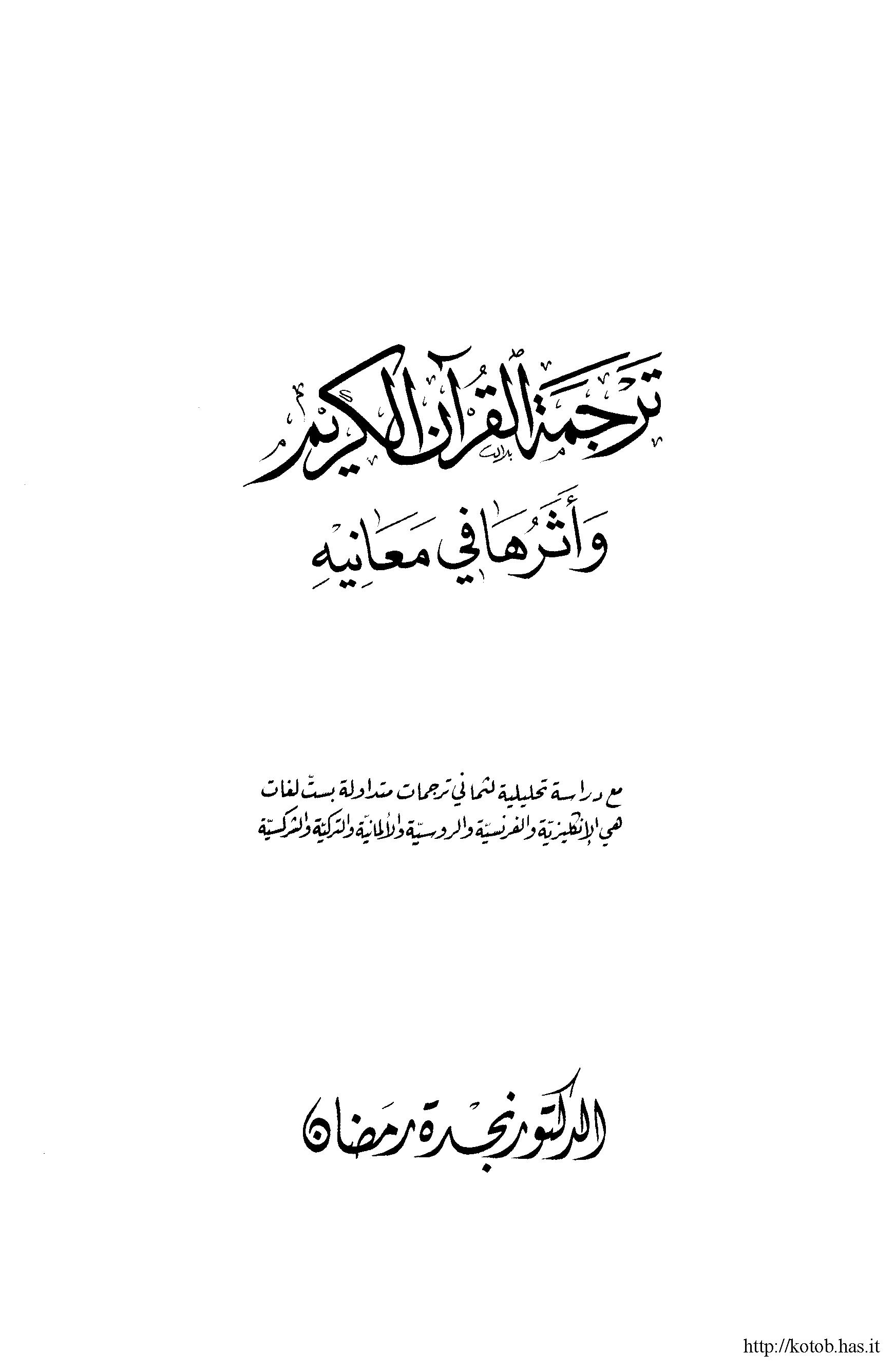 تحميل كتاب ترجمة القرآن الكريم وأثرها في معانيه لـِ: الدكتور نجدة رمضان