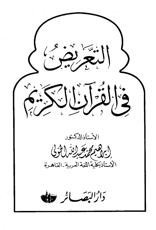 تحميل كتاب التعريض في القرآن الكريم لـِ: الدكتور إبراهيم محمد عبد الله الخولي