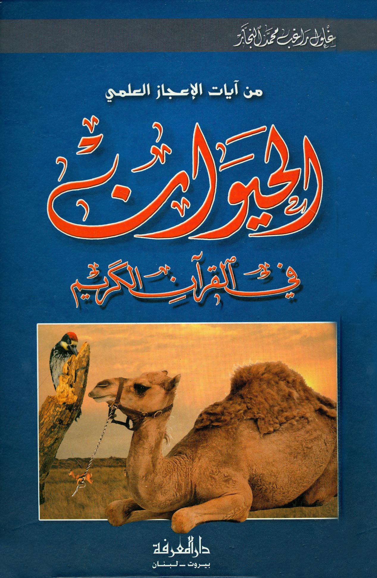 قصص الحيوانات في القرآن الكريم #8: هدهد سليمان - عبد الحميد عبد المقصود,