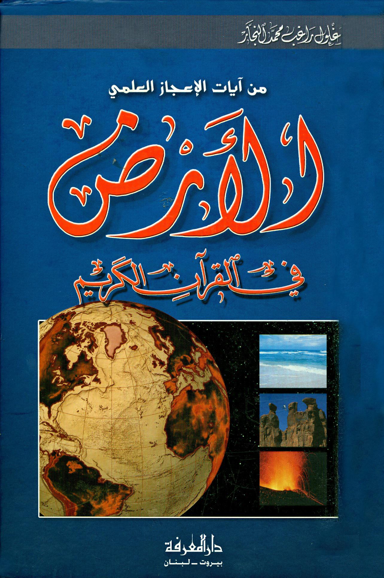 تحميل كتاب الأرض في القرآن الكريم لـِ: الدكتور زغلول راغب محمد النجار