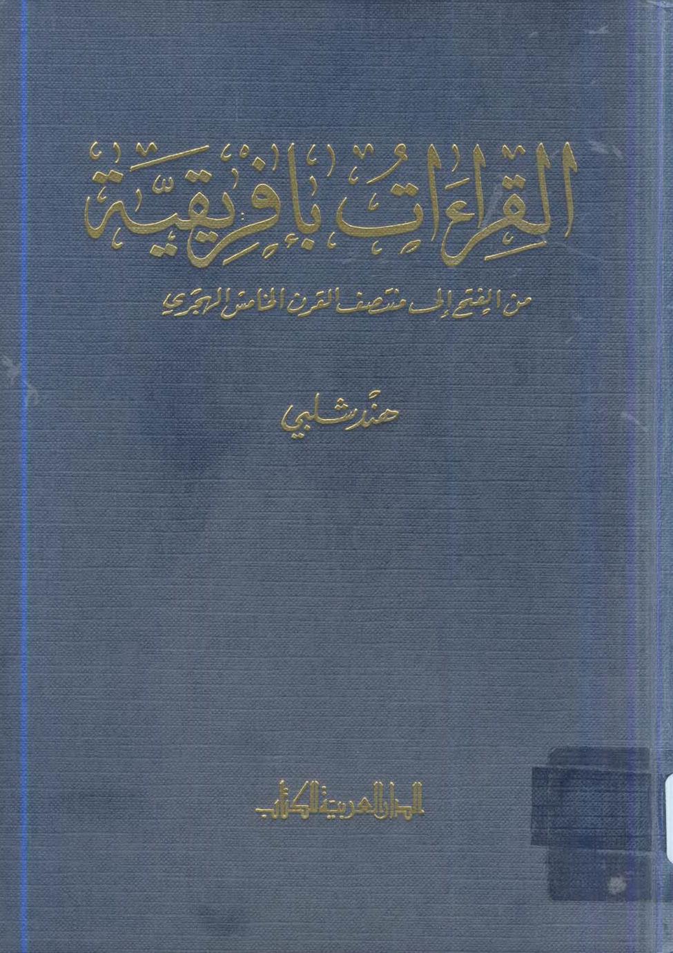 تحميل كتاب القراءات بإفريقية من الفتح إلى منتصف القرن الخامس الهجري لـِ: هند أحمد شلبي