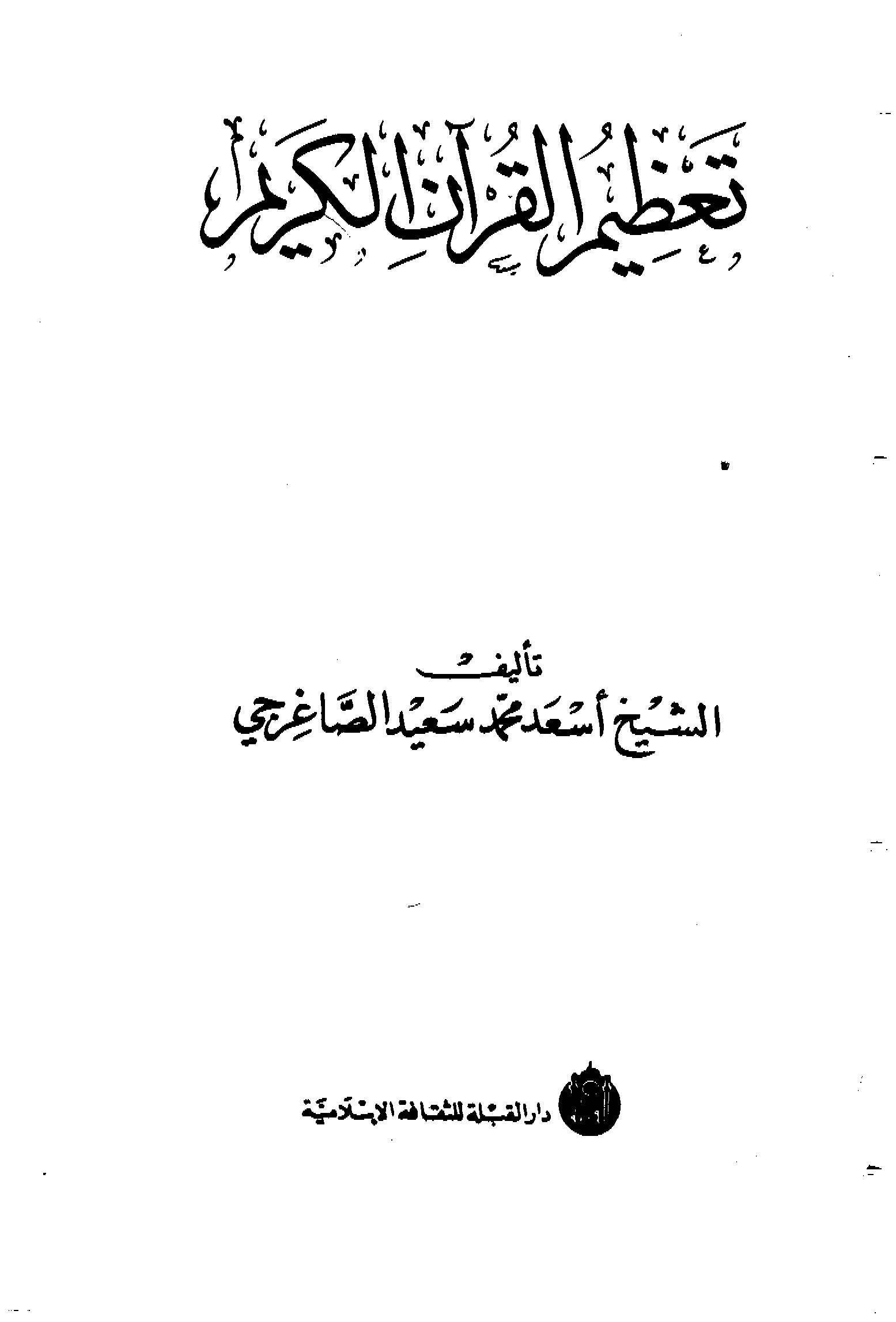تحميل كتاب تعظيم القرآن الكريم لـِ: الشيخ أسعد محمد سعيد الصاغرجي