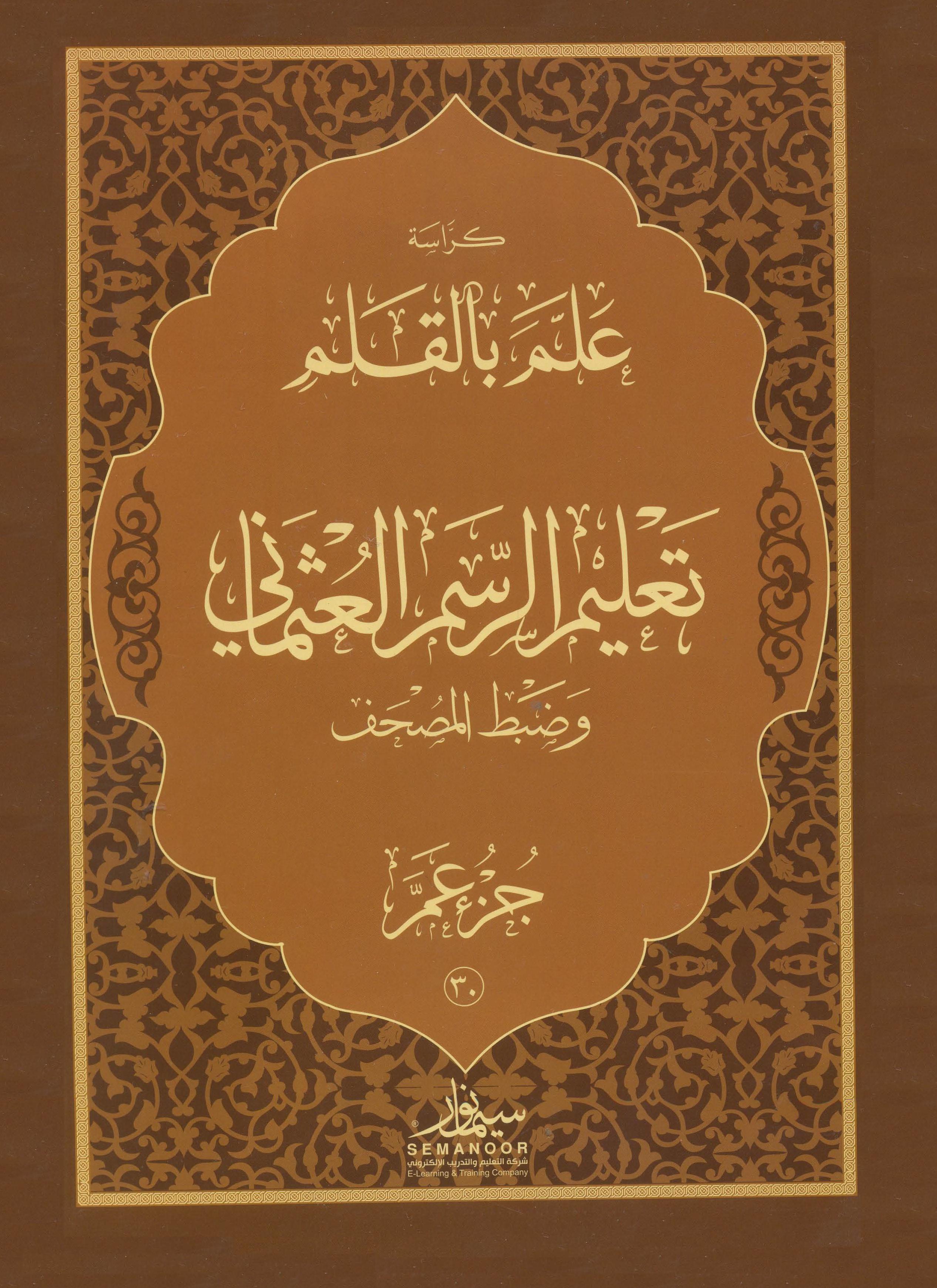 تحميل كتاب كراسة علّم بالقلم: تعليم الرسم العثماني وضبط المصحف (جزء عم) لـِ: عماد بن فهد بن سعود الدغيثر