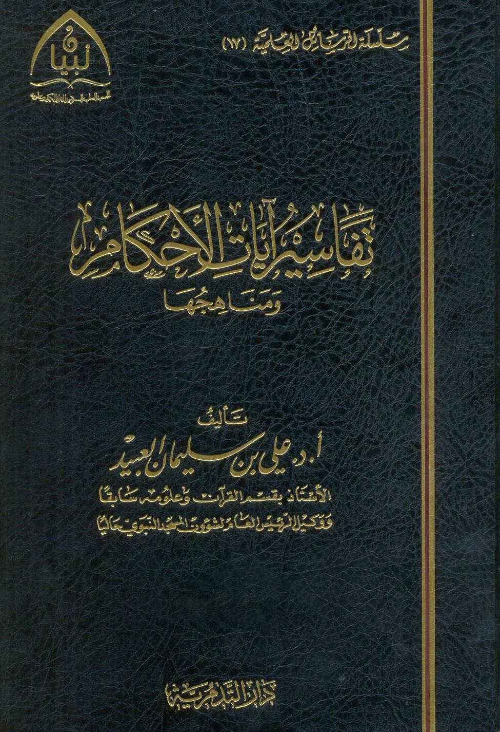 تحميل كتاب تفاسير آيات الأحكام ومناهجها لـِ: الدكتور علي بن سليمان العبيد