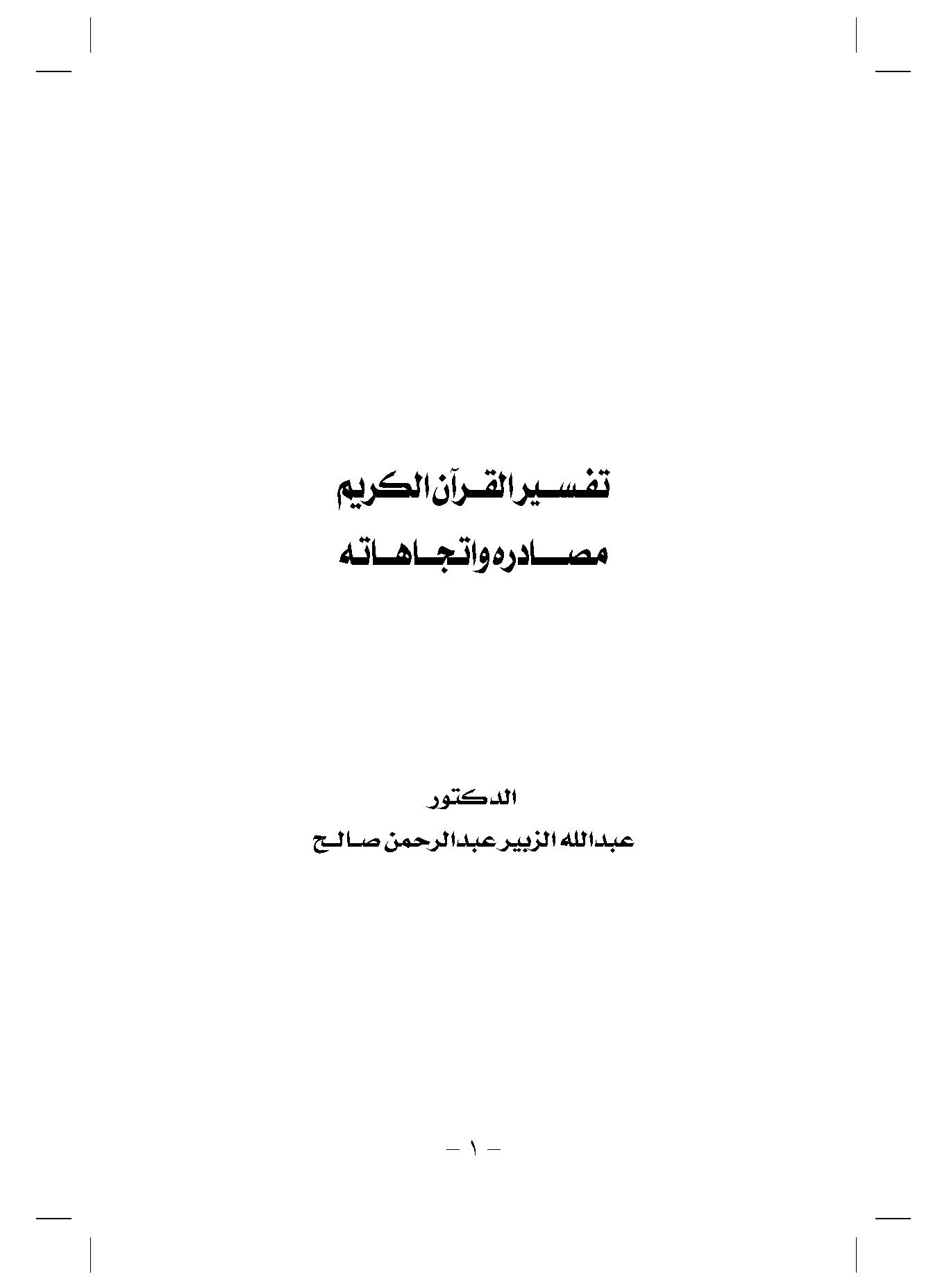 تحميل كتاب تفسير القرآن الكريم مصادره واتجاهاته لـِ: الدكتور عبد الله الزبير عبد الرحمن صالح