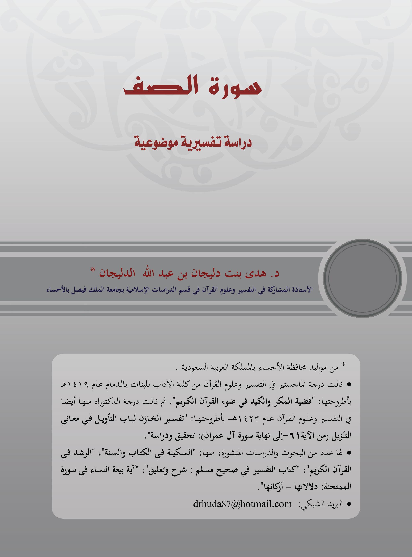 تحميل كتاب سورة الصف (دراسة تفسيرية موضوعية) لـِ: هدى بنت دليجان الدليجان