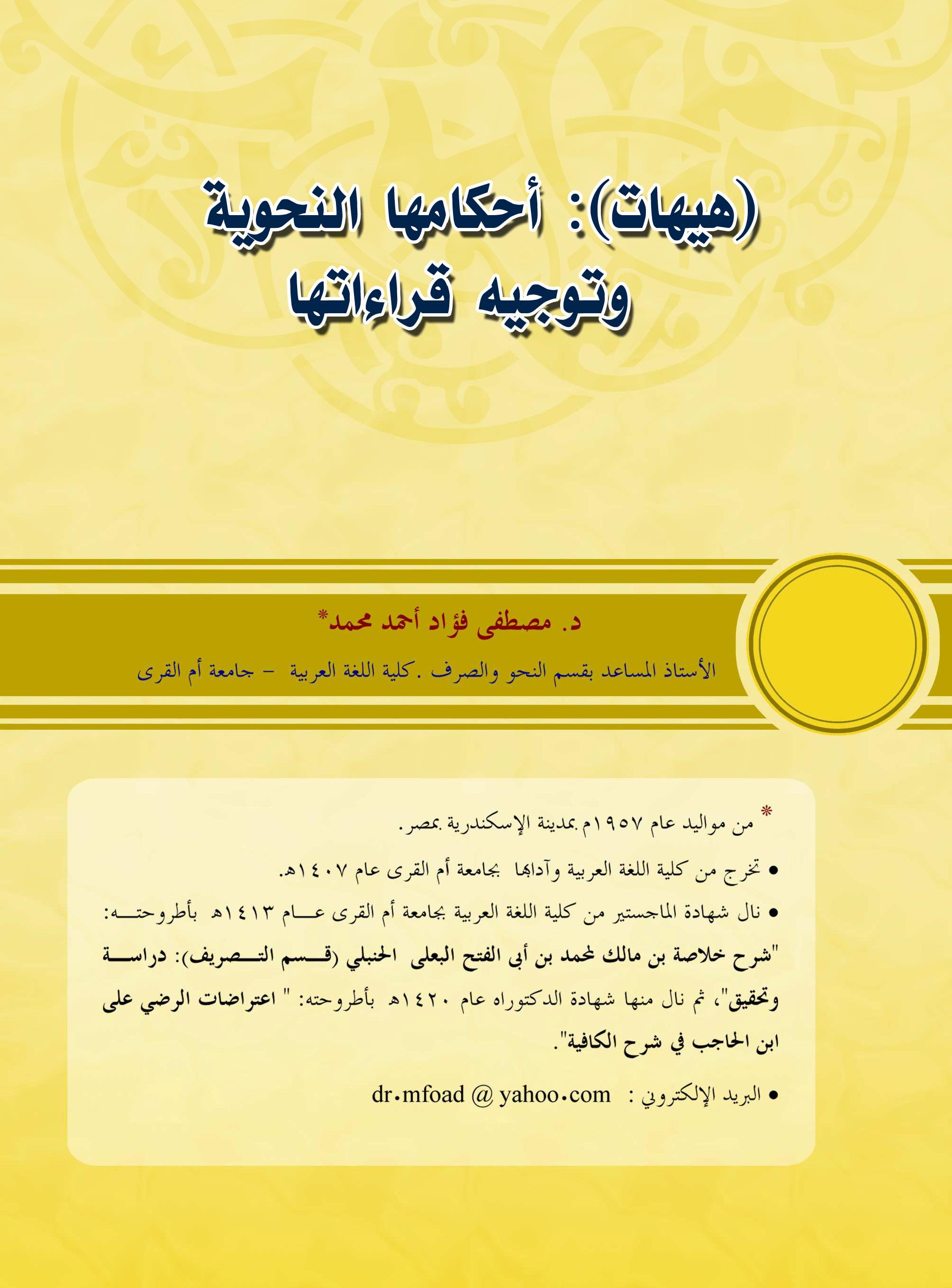 تحميل كتاب (هيهات) أحكامها النحوية وتوجيه قراءاتها لـِ: الدكتور مصطفى فؤاد أحمد محمد