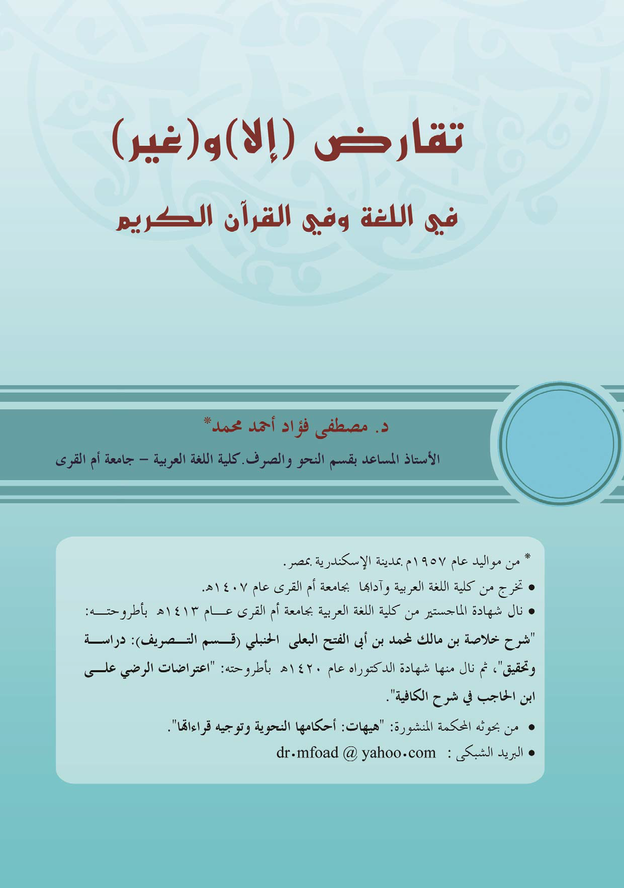 تحميل كتاب تقارض (إلا) و(غير) في اللغة وفي القرآن الكريم لـِ: الدكتور مصطفى فؤاد أحمد محمد
