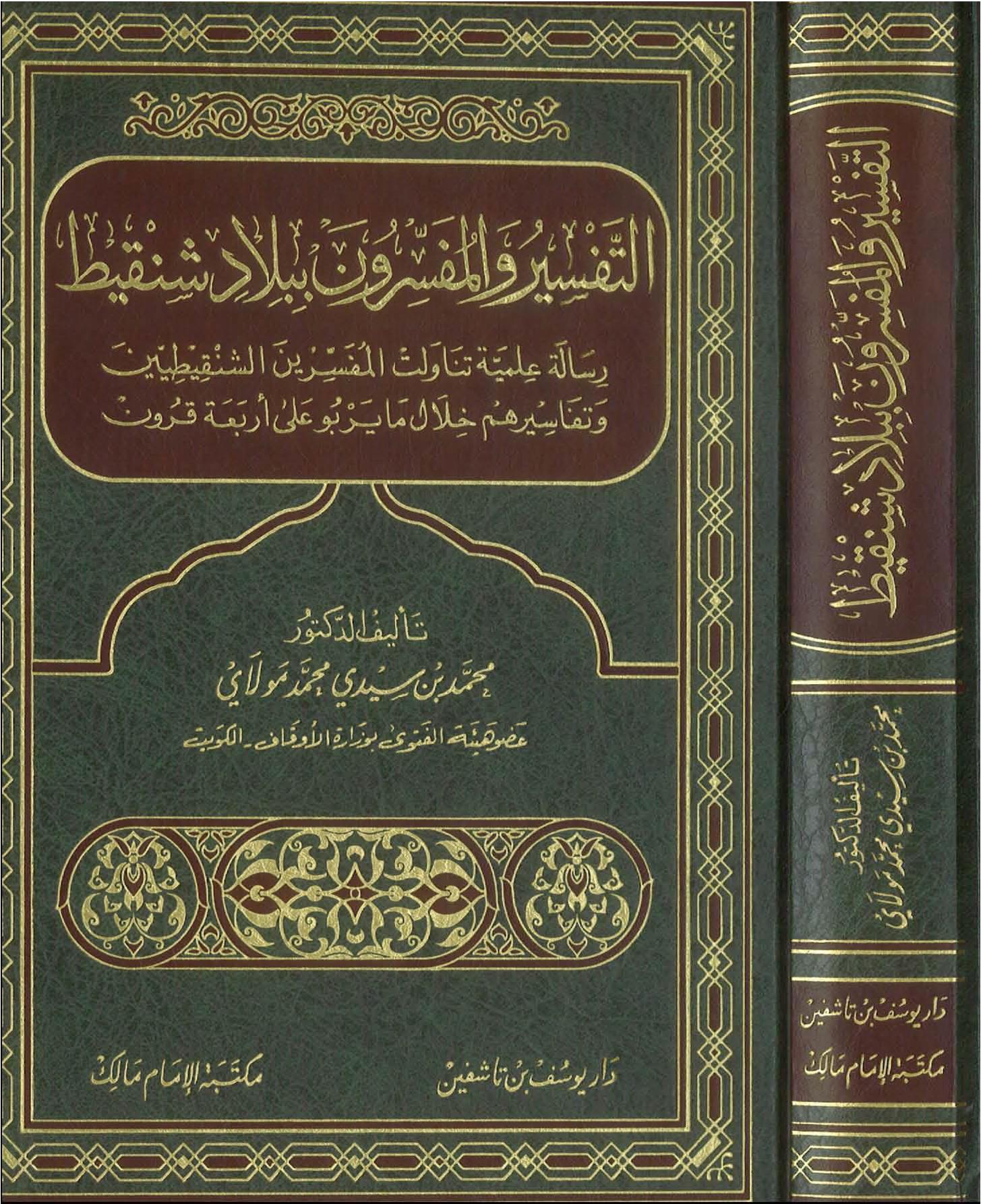 تحميل كتاب التفسير والمفسرون ببلاد شنقيط لـِ: الدكتور محمد بن سيدي محمد مولاي