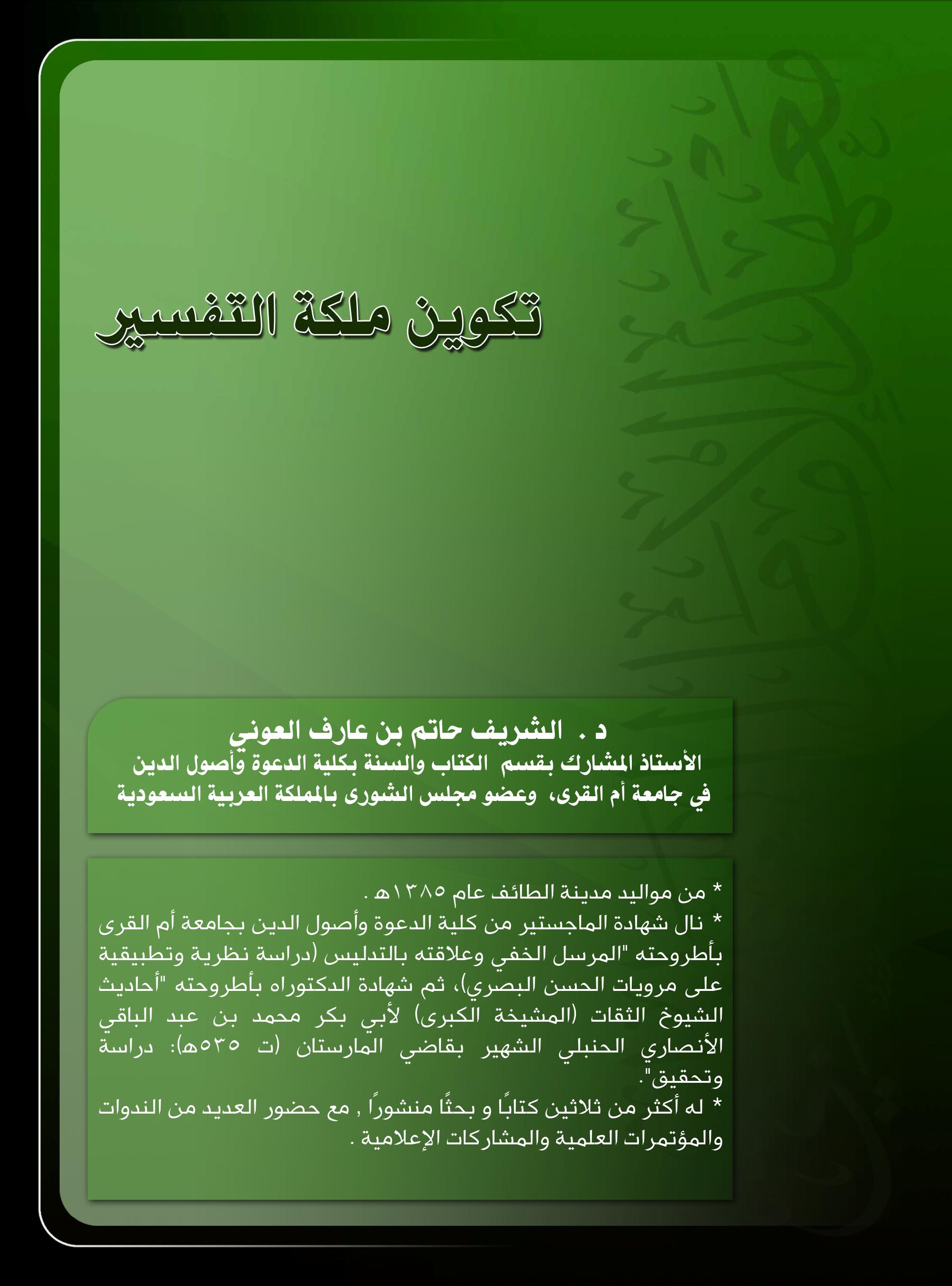 تحميل كتاب تكوين ملكة التفسير لـِ: الدكتور الشريف حاتم بن عارف العوني