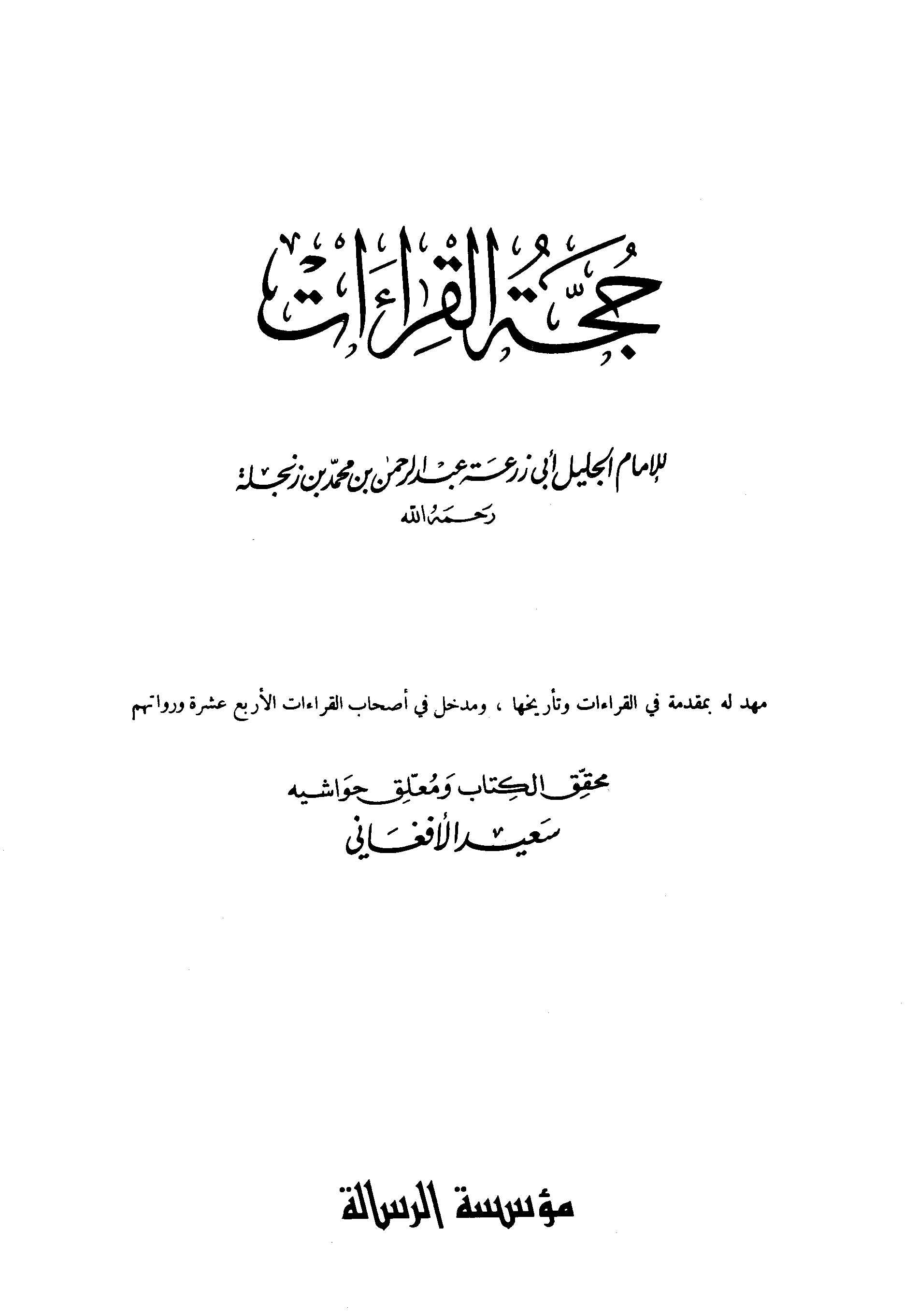 تحميل كتاب حجة القراءات (أبو زرعة ابن زنجلة) لـِ: الإمام أبو زرعة عبد الرحمن بن محمد، ابن زنجلة (ت حوالي 403)