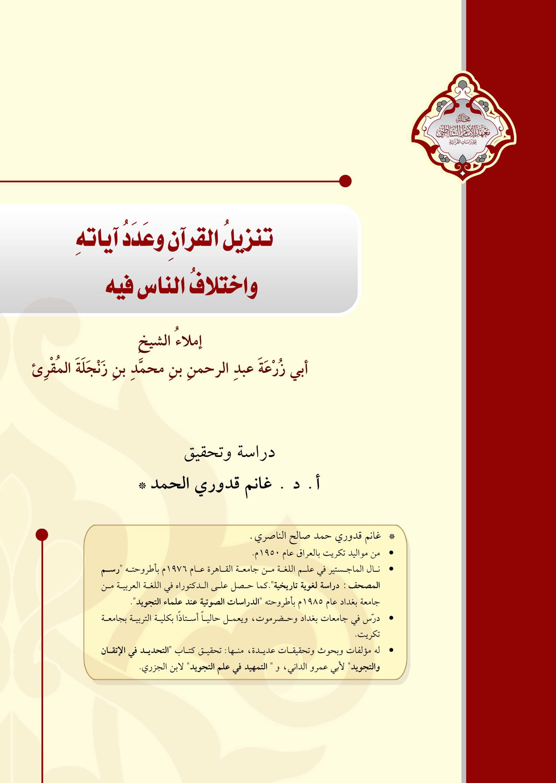 تحميل كتاب تنزيل القرآن وعدد آياته واختلاف الناس فيه لـِ: الإمام أبو زرعة عبد الرحمن بن محمد، ابن زنجلة (ت حوالي 403)