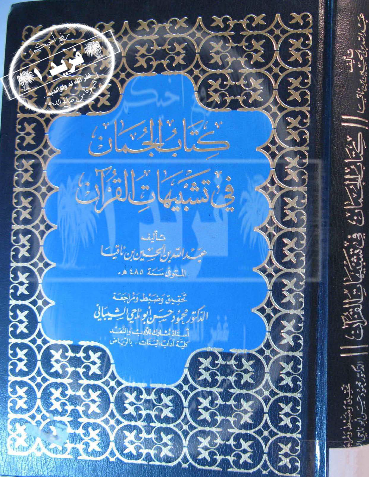 تحميل كتاب الجمان في تشبيهات القرآن لـِ: الإمام أبو القاسم عبد الله بن محمد بن الحسين بن داود بن ناقيا (ت 485)