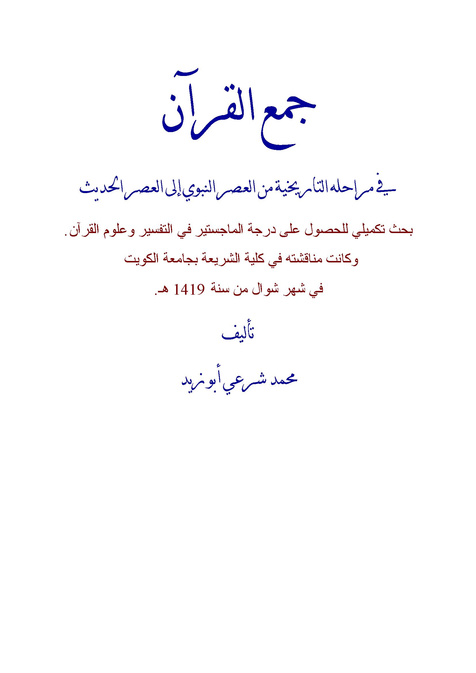 توفي النبي صلى الله عليه وسلم والقرآن الكريم لم يُجمع في مصحف واحد مكتوب.