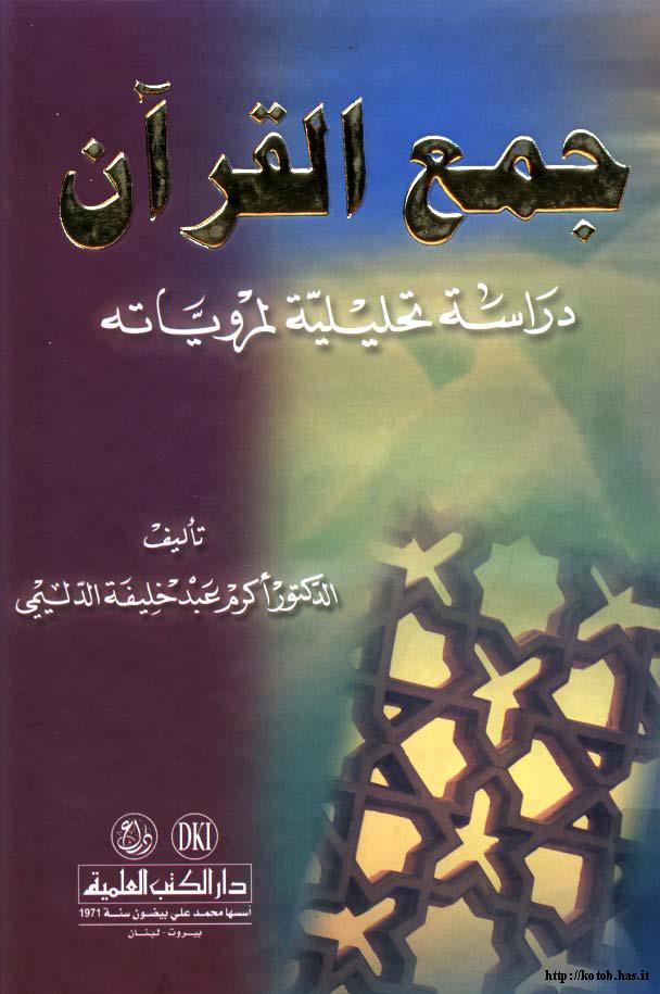 تحميل كتاب جمع القرآن (دراسة تحليلية لمروياته) لـِ: الدكتور أكرم عبد خليفة حمد الدليمي
