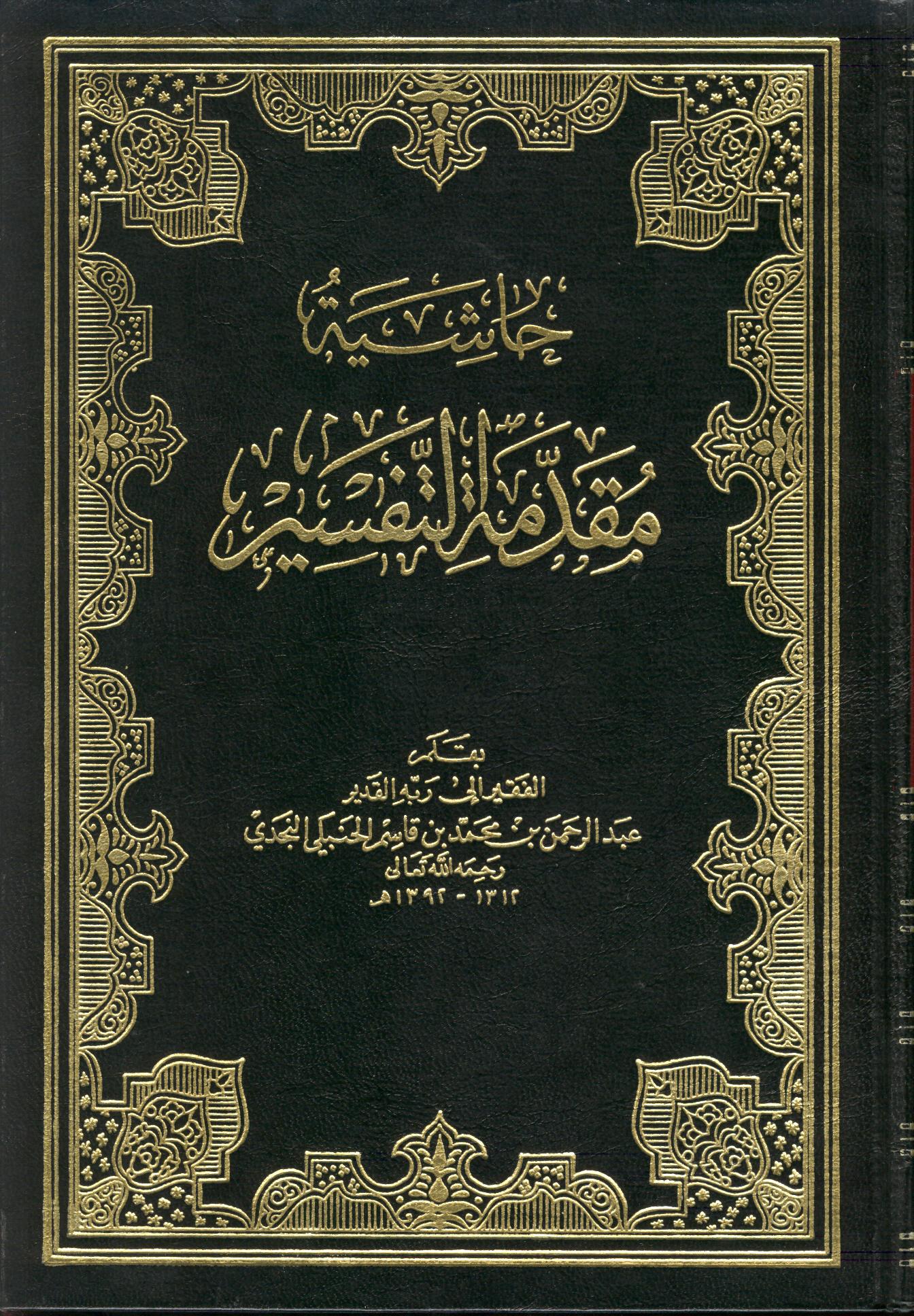 تحميل كتاب حاشية مقدمة التفسير لـِ: الشيخ عبد الرحمن بن محمد بن قاسم الحنبلي النجدي (ت 1392)